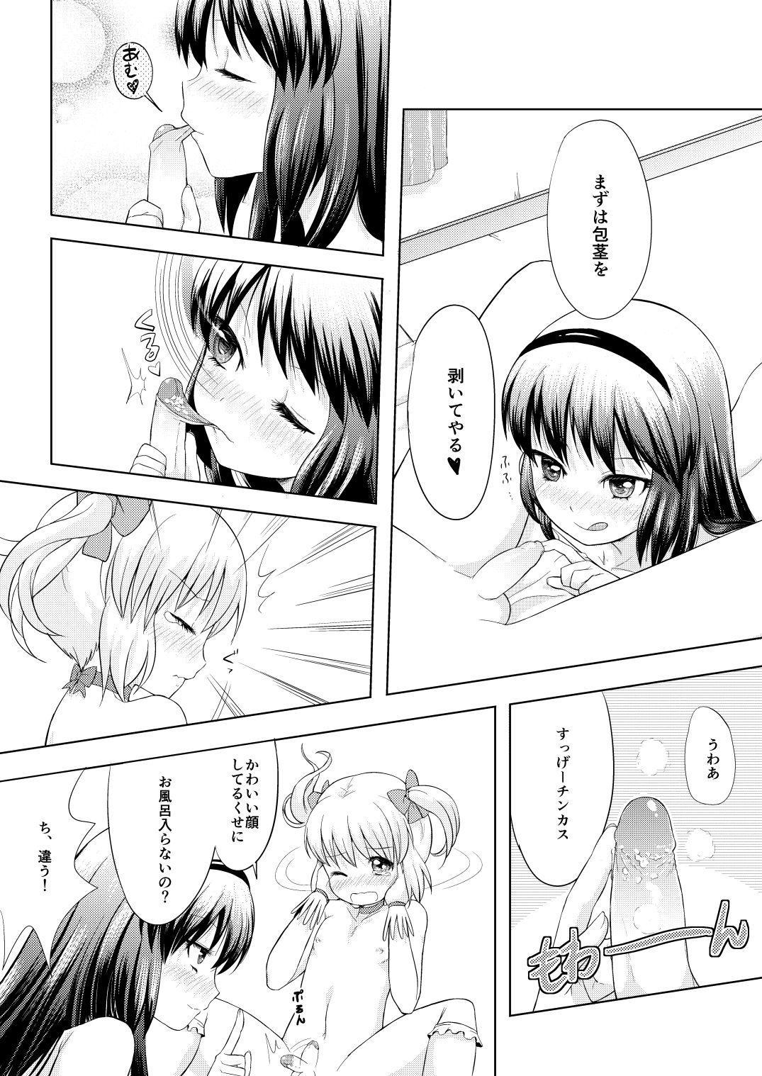 Otokonoko Cosplay Manga Desu yo 9