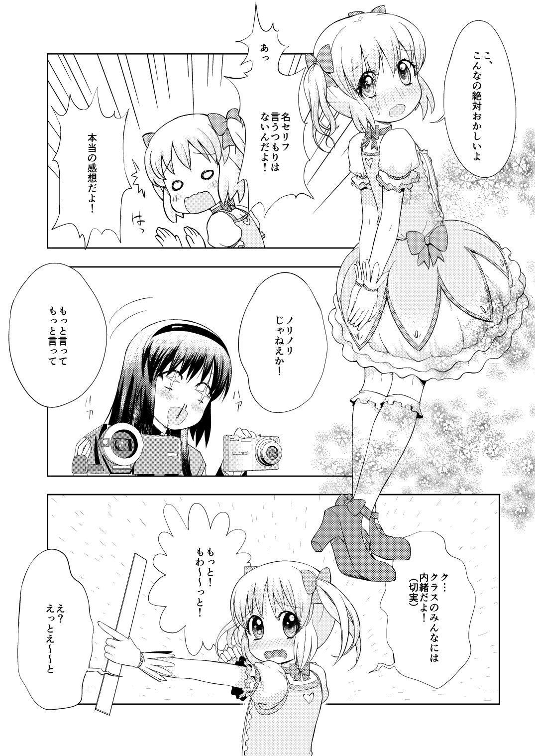 Otokonoko Cosplay Manga Desu yo 5