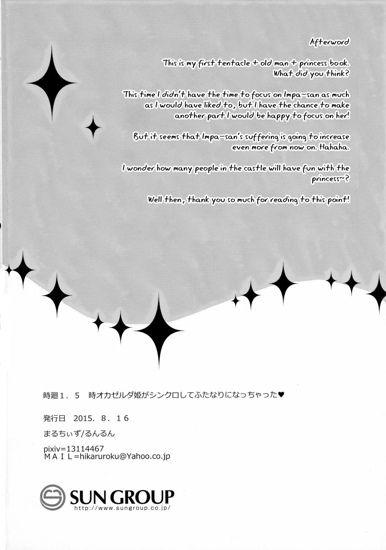 Toki Mawari 1.5 - TokiOca Zelda Hime ga Synchro Shite Futanari ni Nacchatta 21