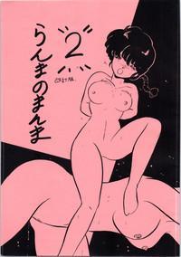 Ranma no Manma 2 0