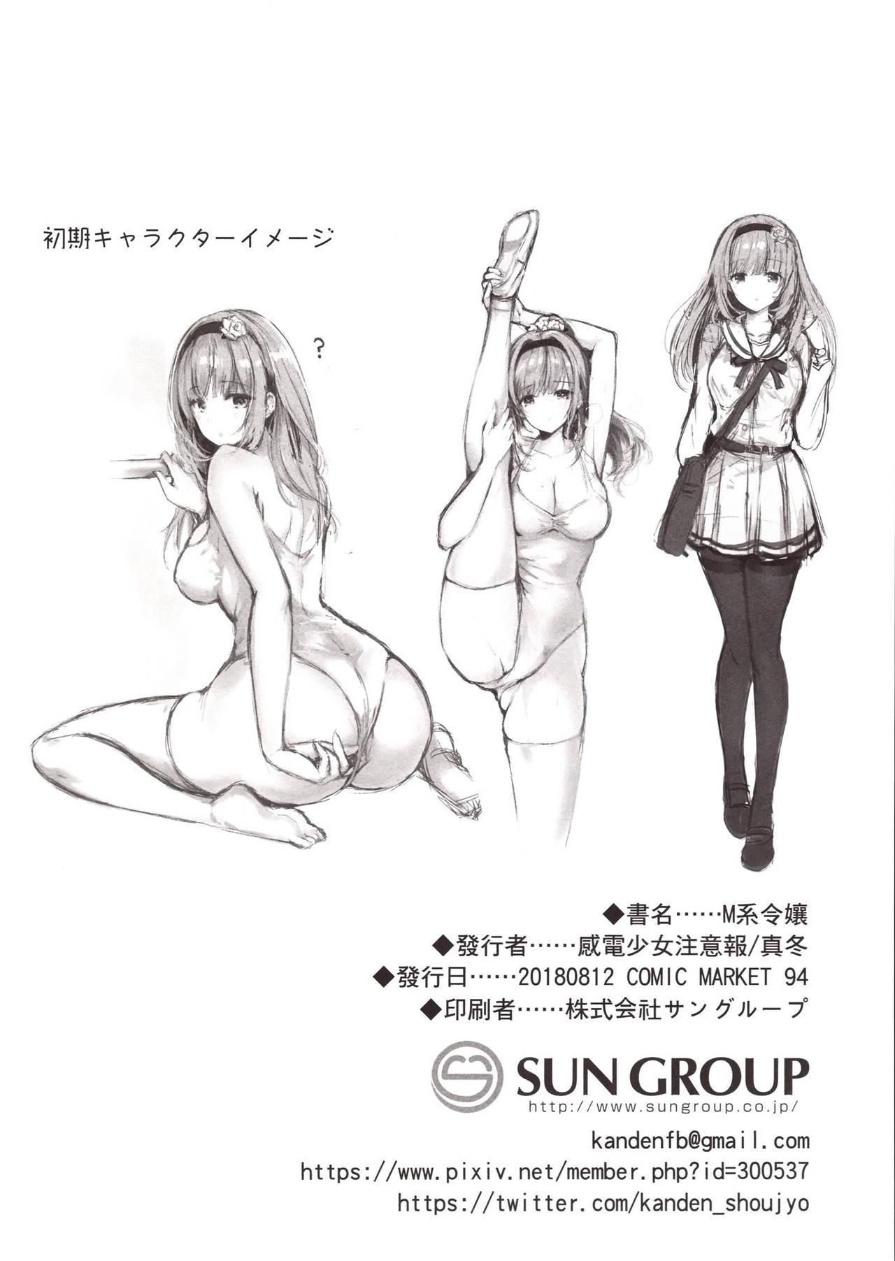 M Kei Reijou 19