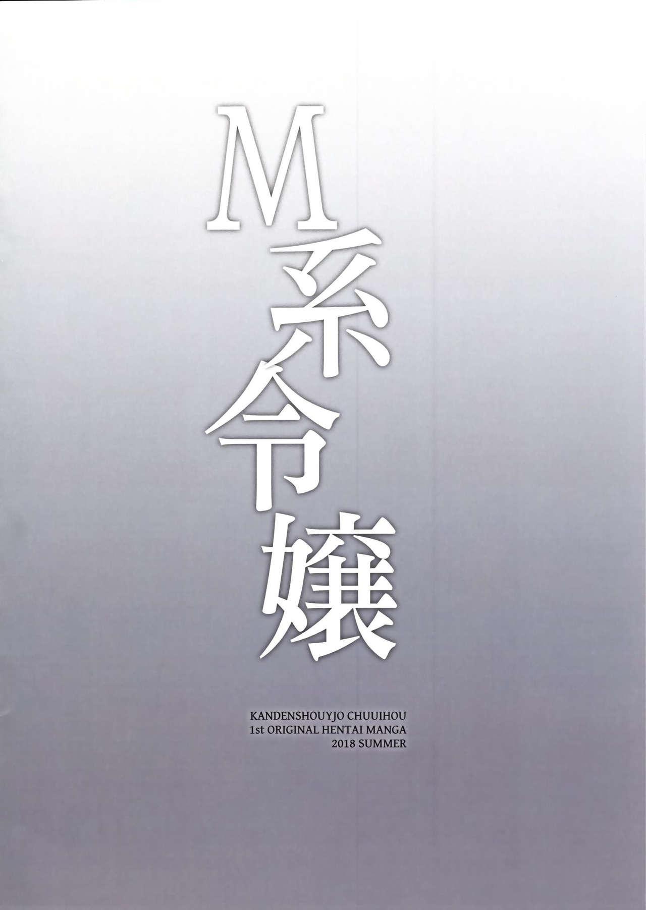 M Kei Reijou 20