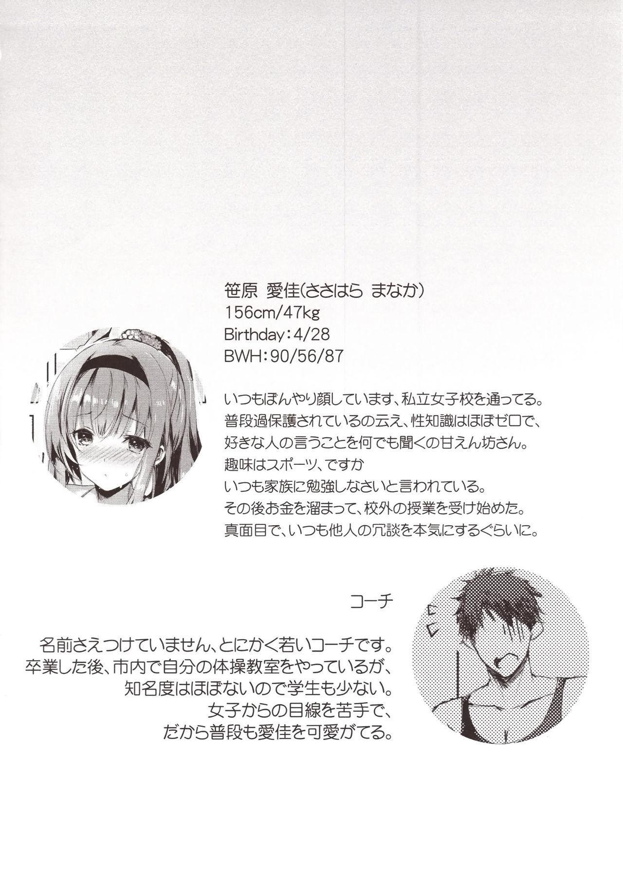 M Kei Reijou 2