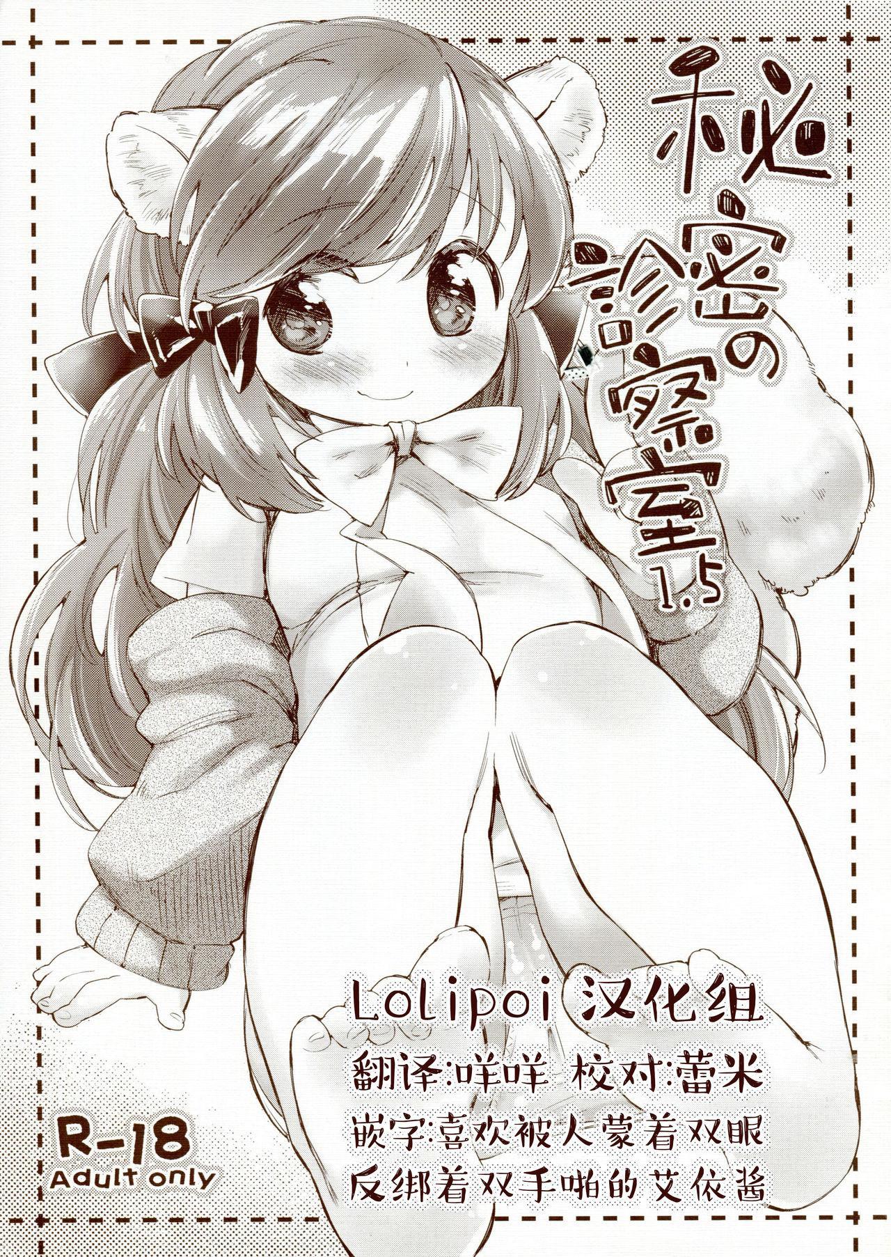 Himitsu no Shinsatsushitsu 1.5 0