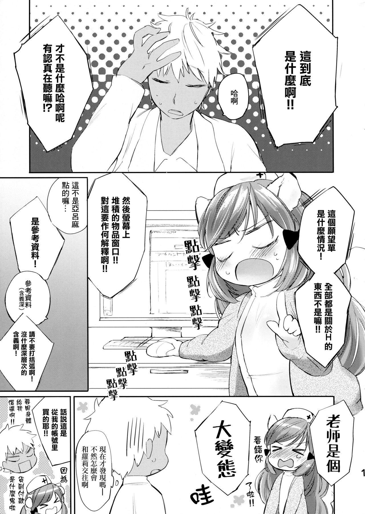 Himitsu no Shinsatsushitsu 1.5 2