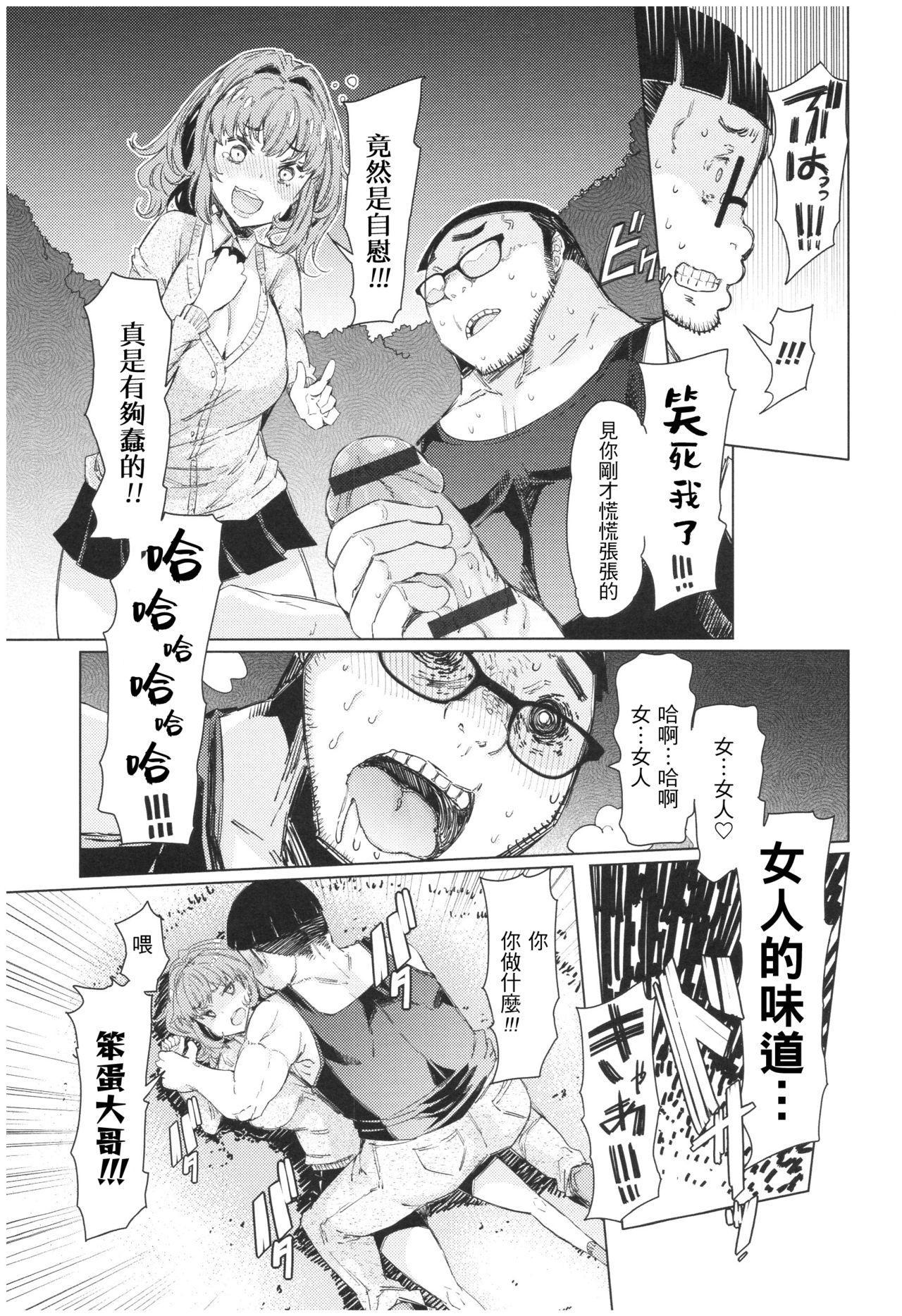 Ochita Kyoudai no 13-nichi Gougan Imouto no Otoshikata 9