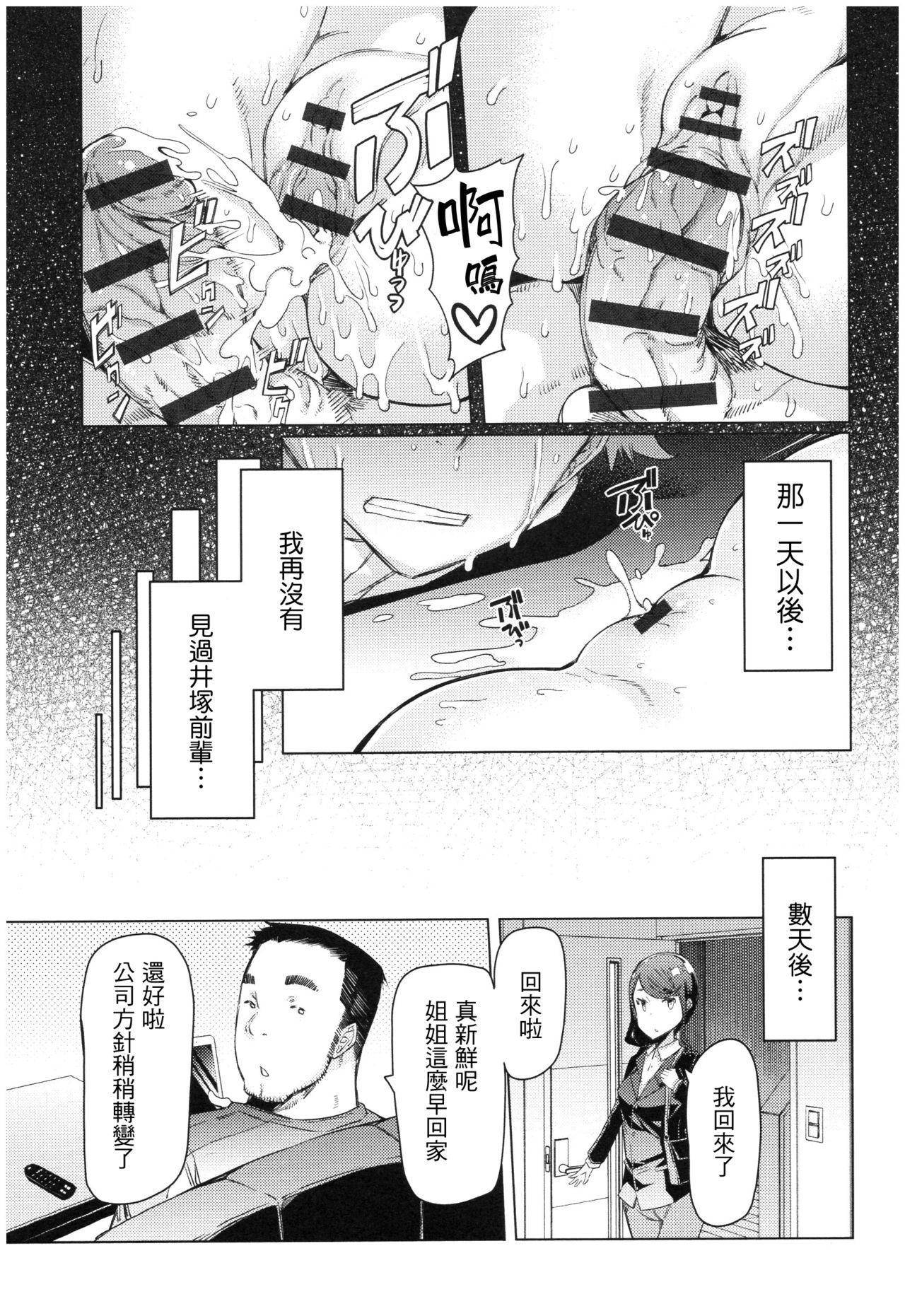 Ochita Kyoudai no 13-nichi Gougan Imouto no Otoshikata 145