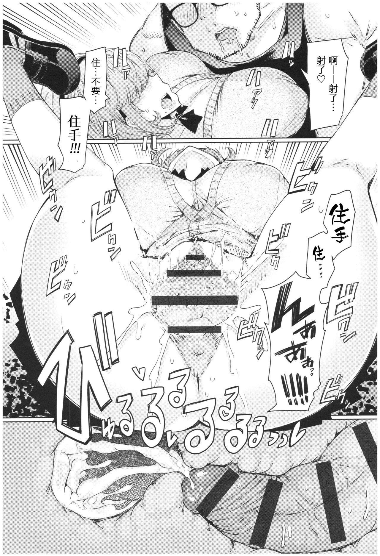 Ochita Kyoudai no 13-nichi Gougan Imouto no Otoshikata 15