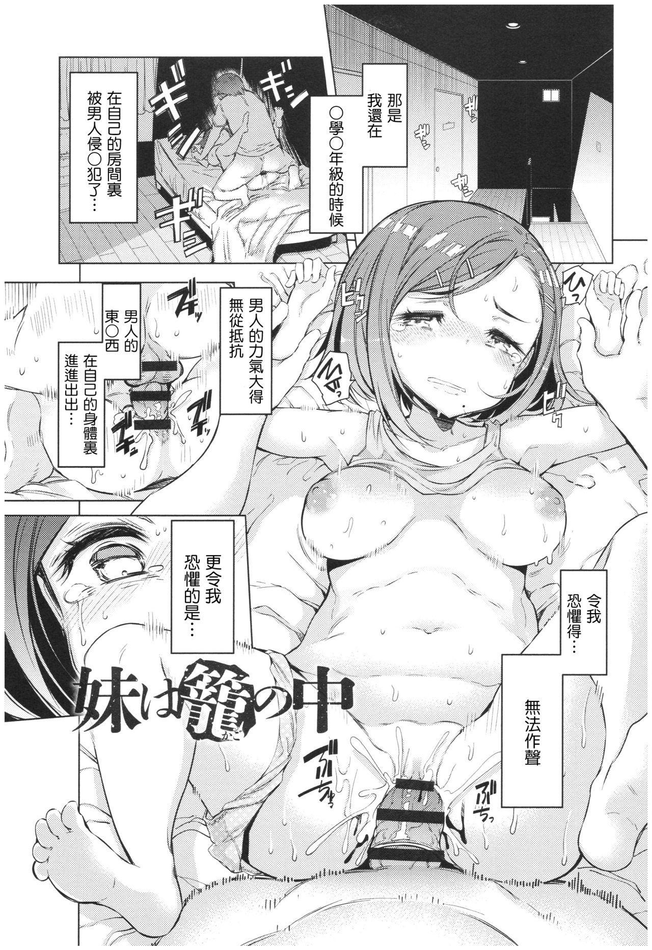 Ochita Kyoudai no 13-nichi Gougan Imouto no Otoshikata 167