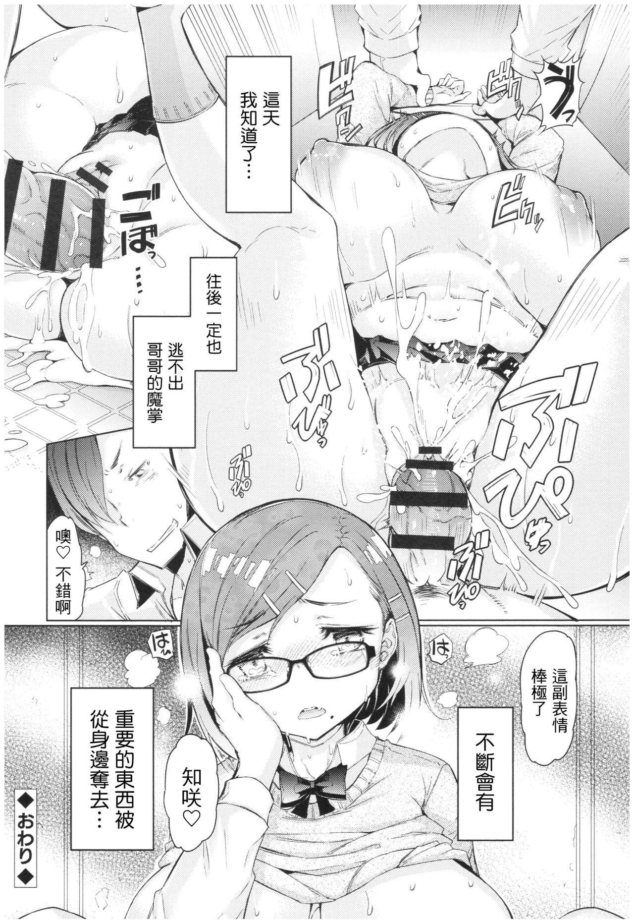 Ochita Kyoudai no 13-nichi Gougan Imouto no Otoshikata 186