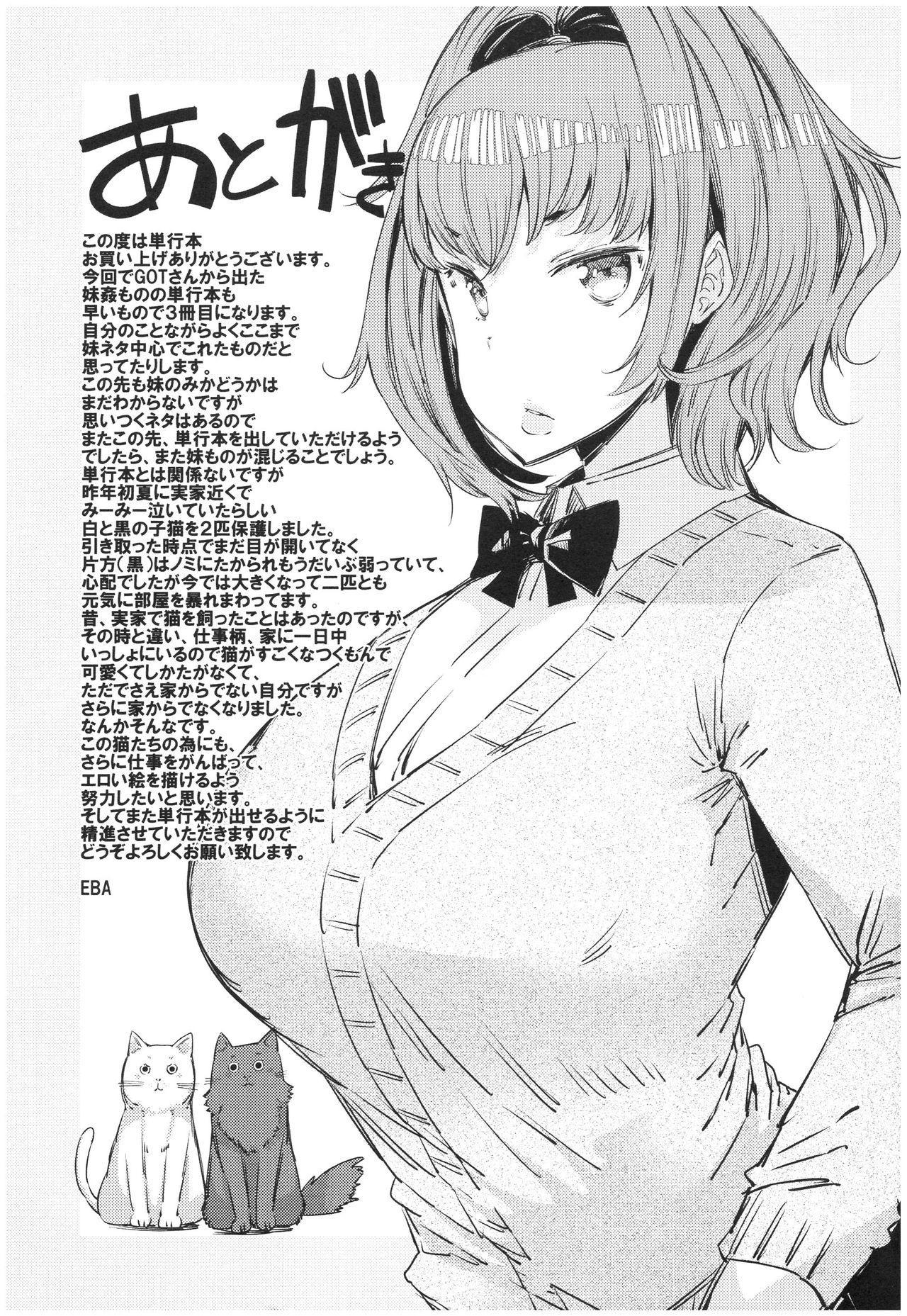 Ochita Kyoudai no 13-nichi Gougan Imouto no Otoshikata 195