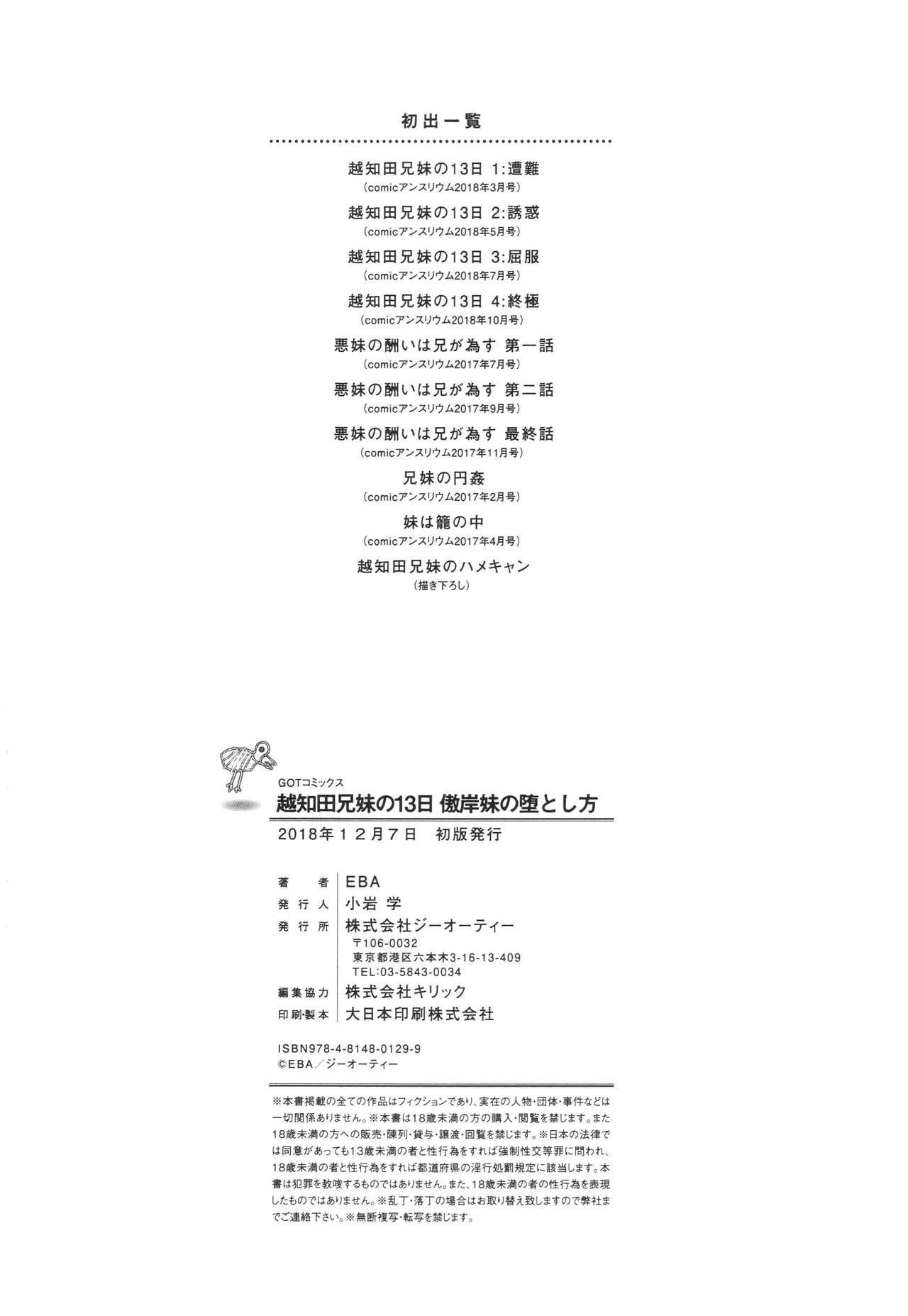 Ochita Kyoudai no 13-nichi Gougan Imouto no Otoshikata 196