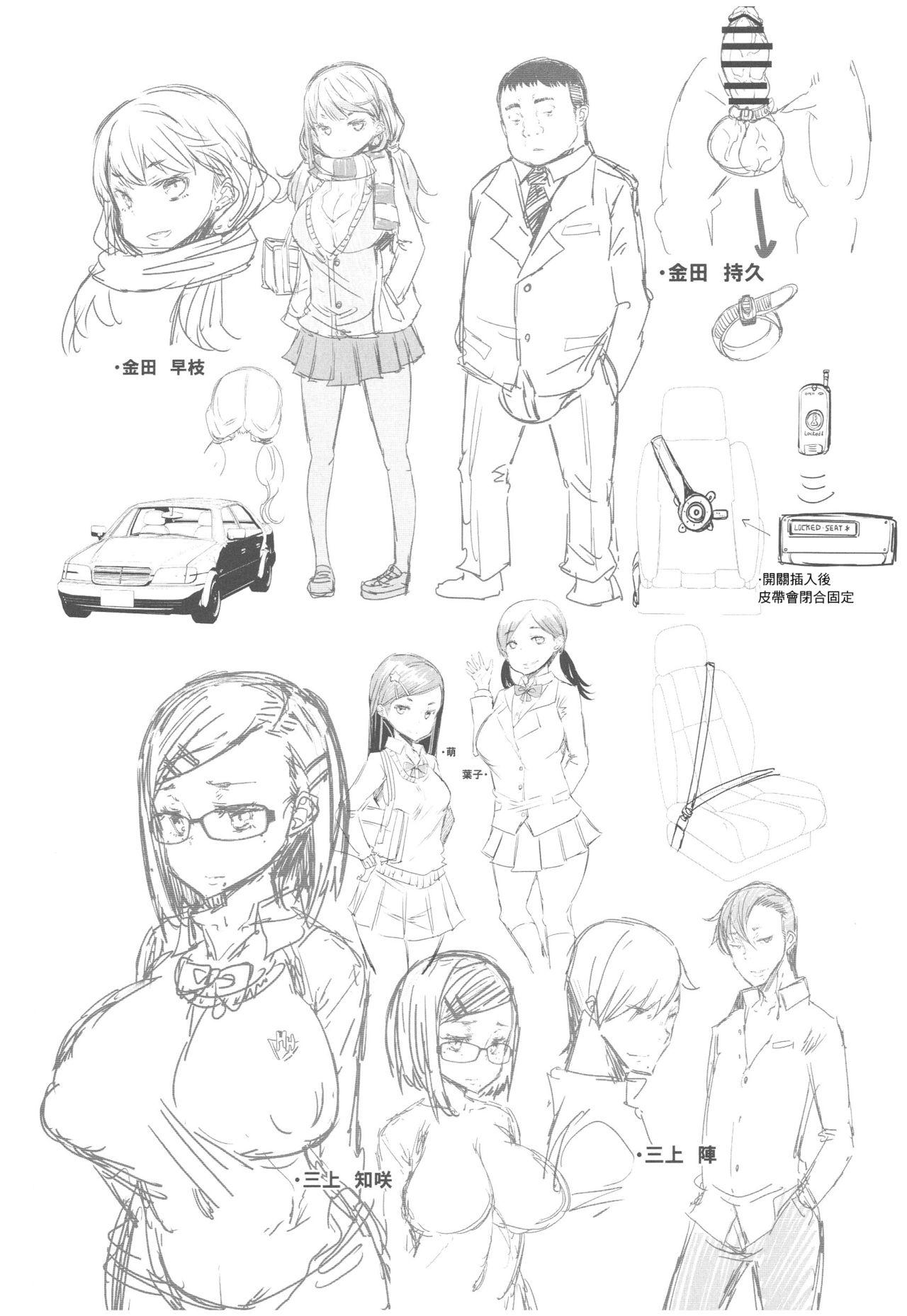 Ochita Kyoudai no 13-nichi Gougan Imouto no Otoshikata 2