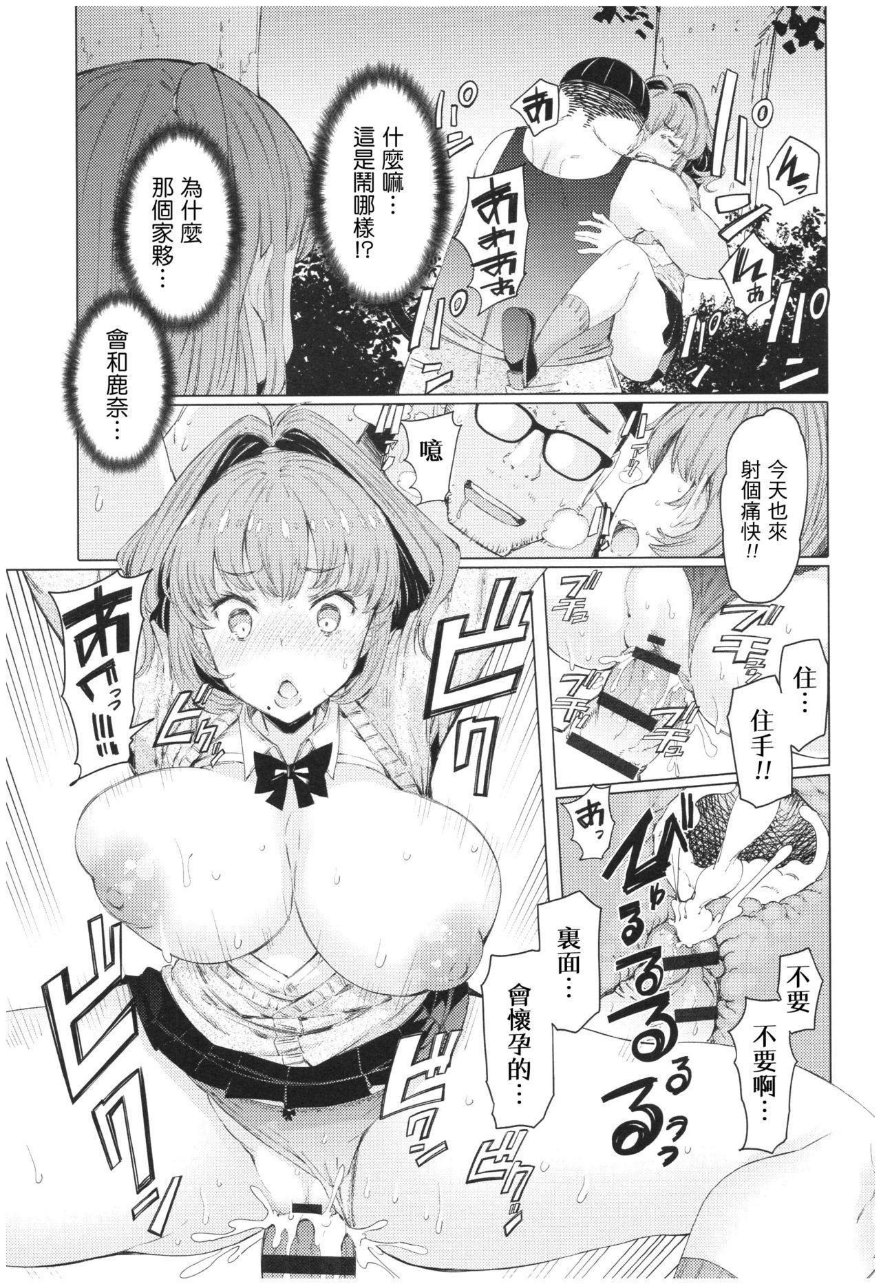 Ochita Kyoudai no 13-nichi Gougan Imouto no Otoshikata 29