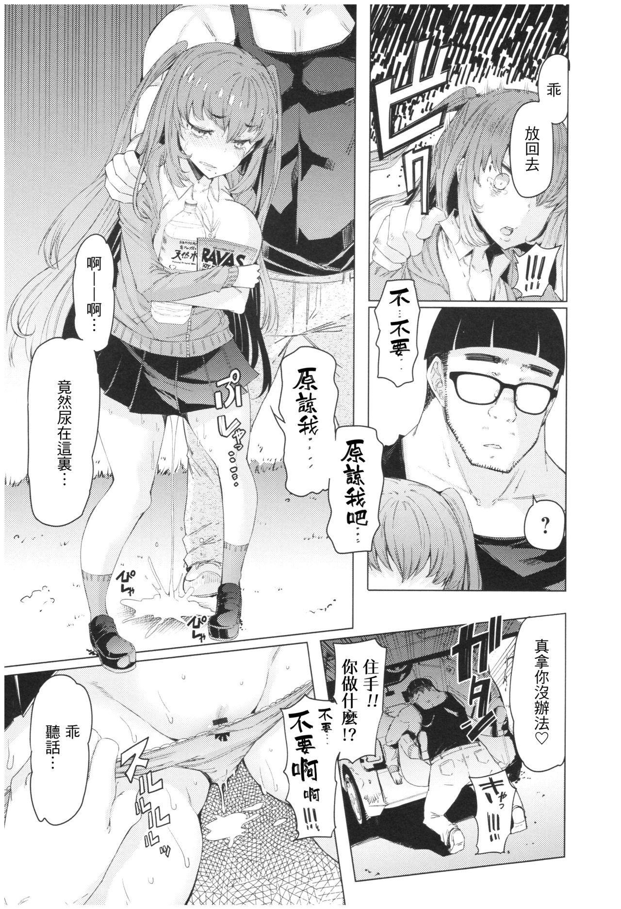 Ochita Kyoudai no 13-nichi Gougan Imouto no Otoshikata 32