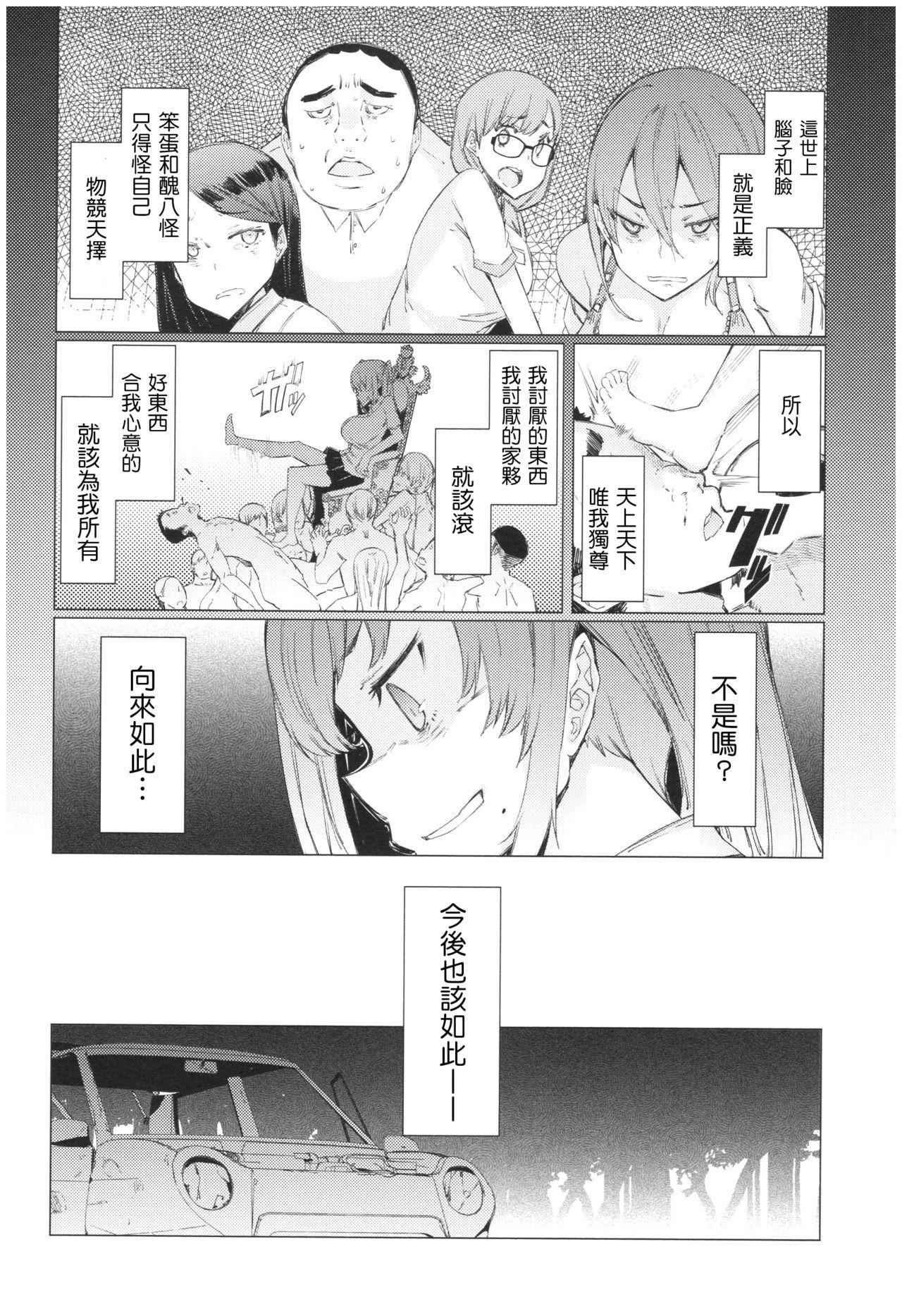 Ochita Kyoudai no 13-nichi Gougan Imouto no Otoshikata 46