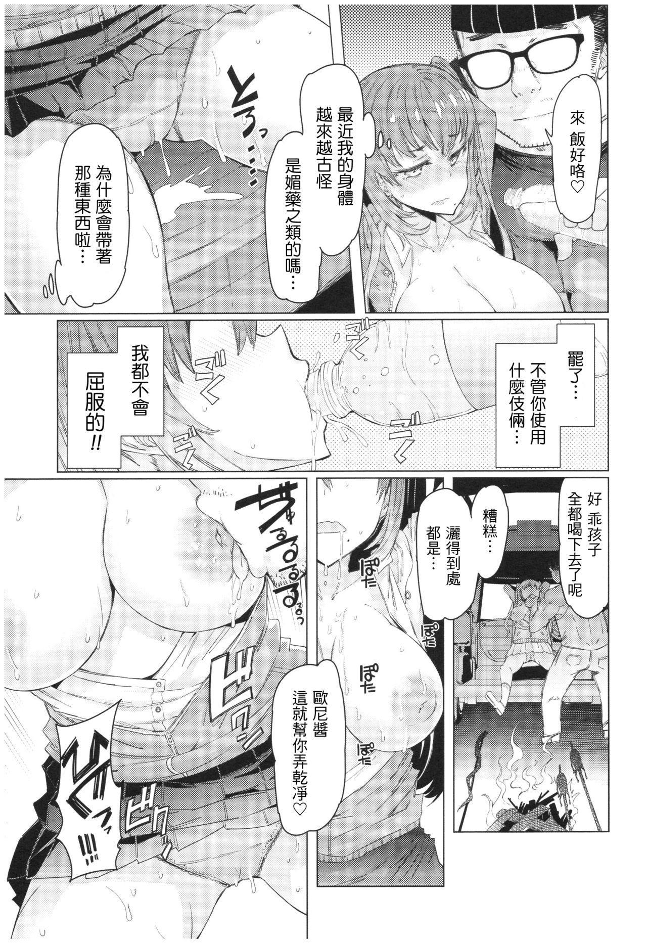 Ochita Kyoudai no 13-nichi Gougan Imouto no Otoshikata 49