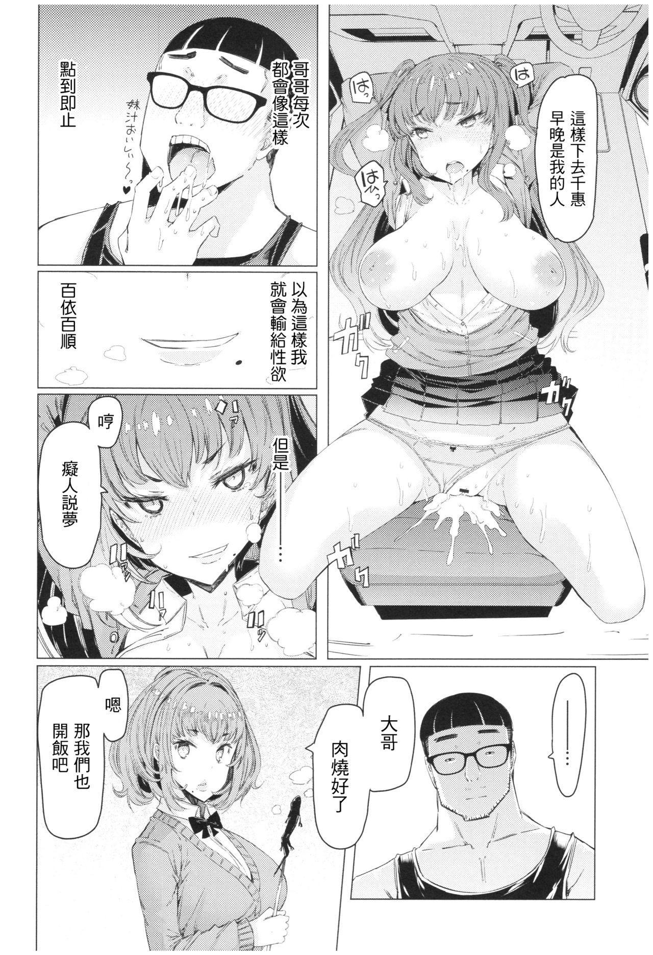 Ochita Kyoudai no 13-nichi Gougan Imouto no Otoshikata 52