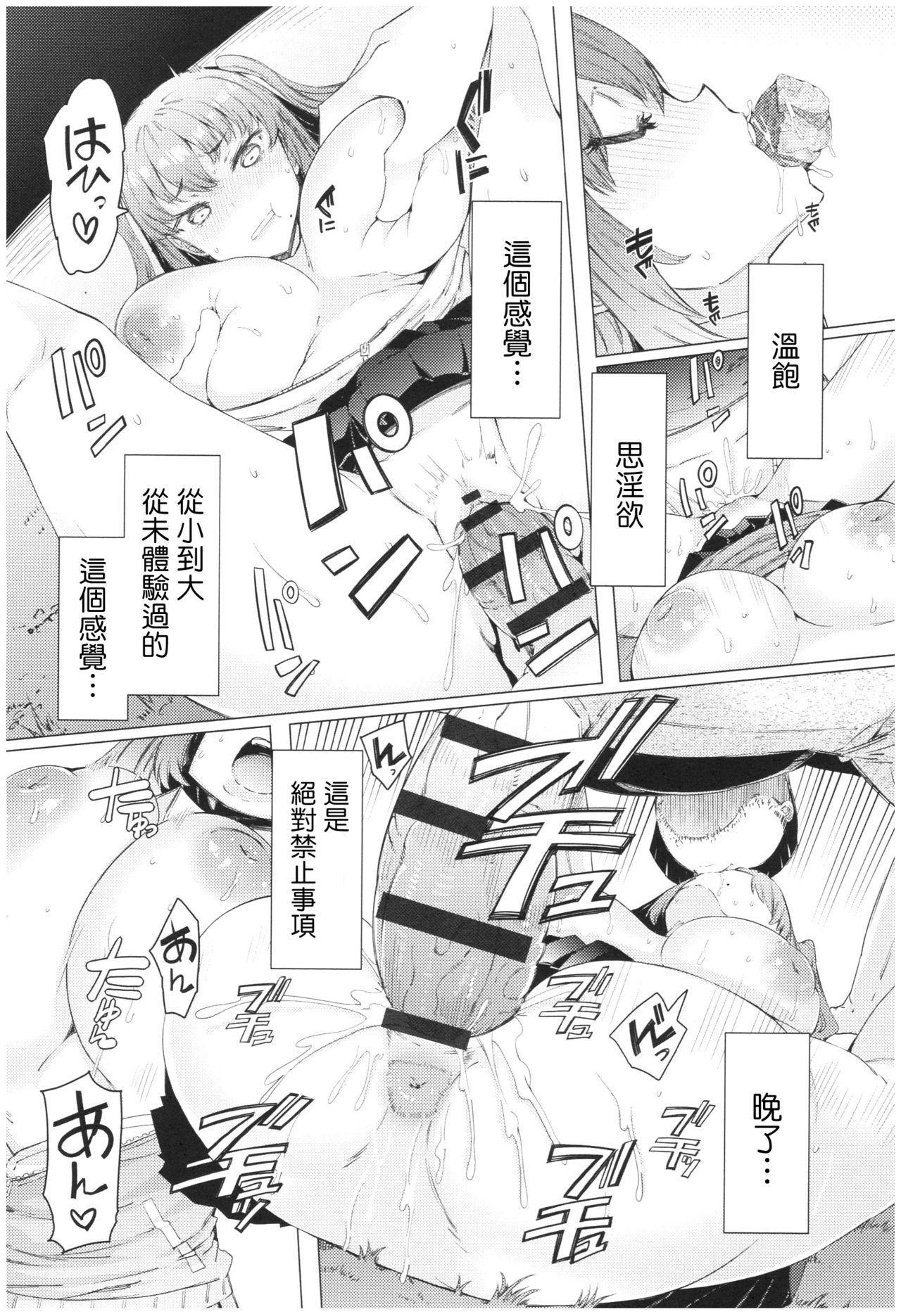 Ochita Kyoudai no 13-nichi Gougan Imouto no Otoshikata 62
