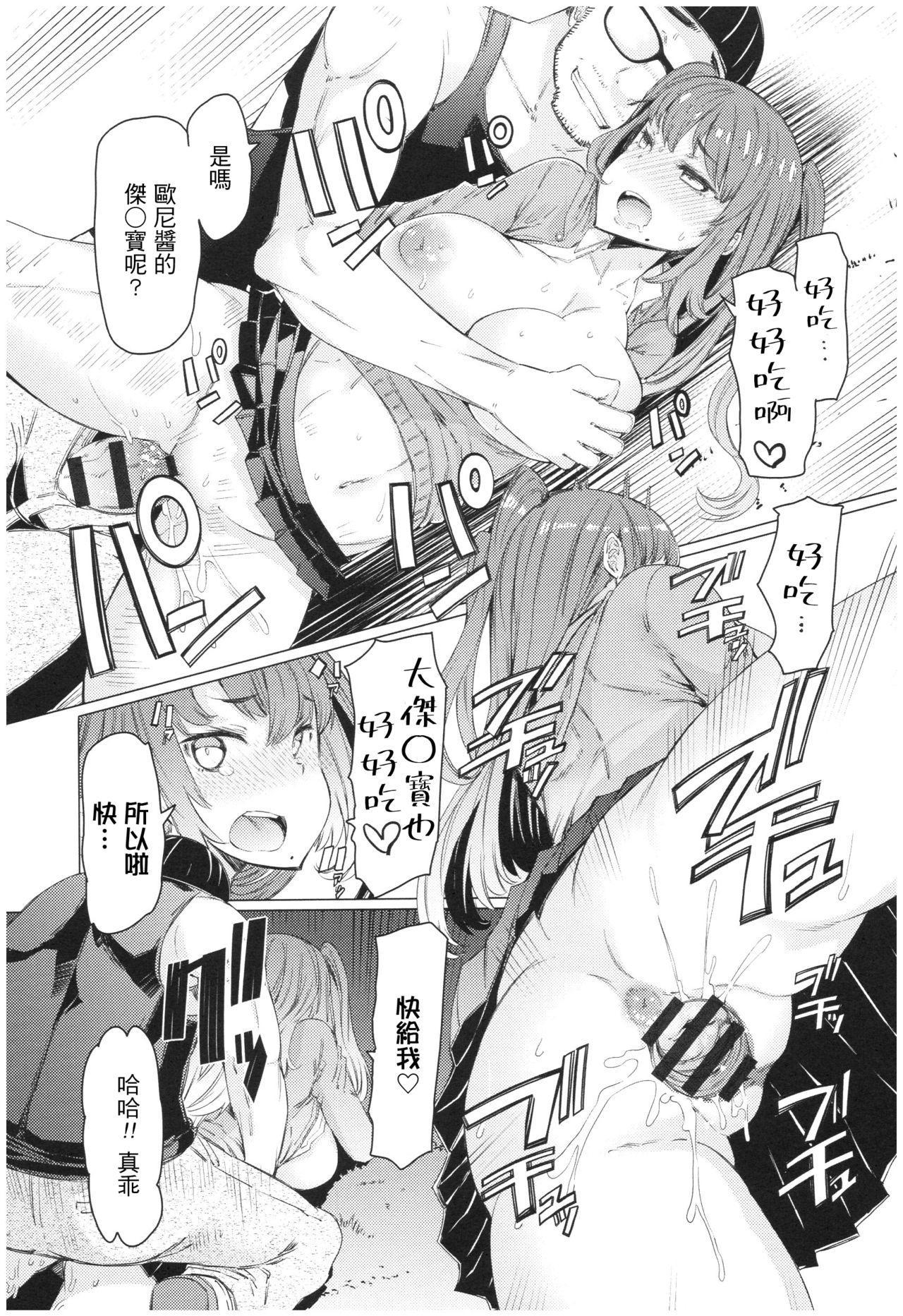 Ochita Kyoudai no 13-nichi Gougan Imouto no Otoshikata 63
