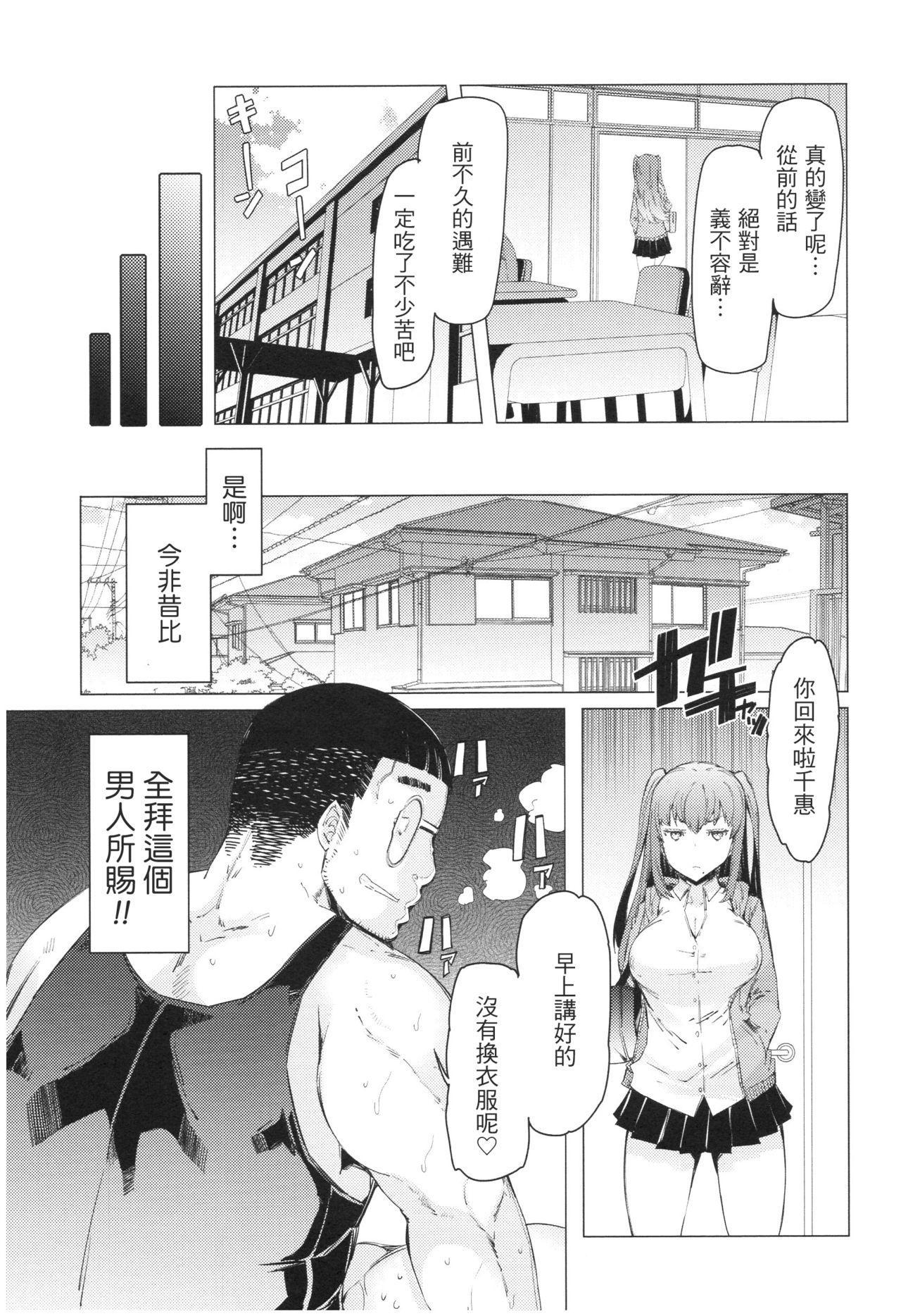Ochita Kyoudai no 13-nichi Gougan Imouto no Otoshikata 67