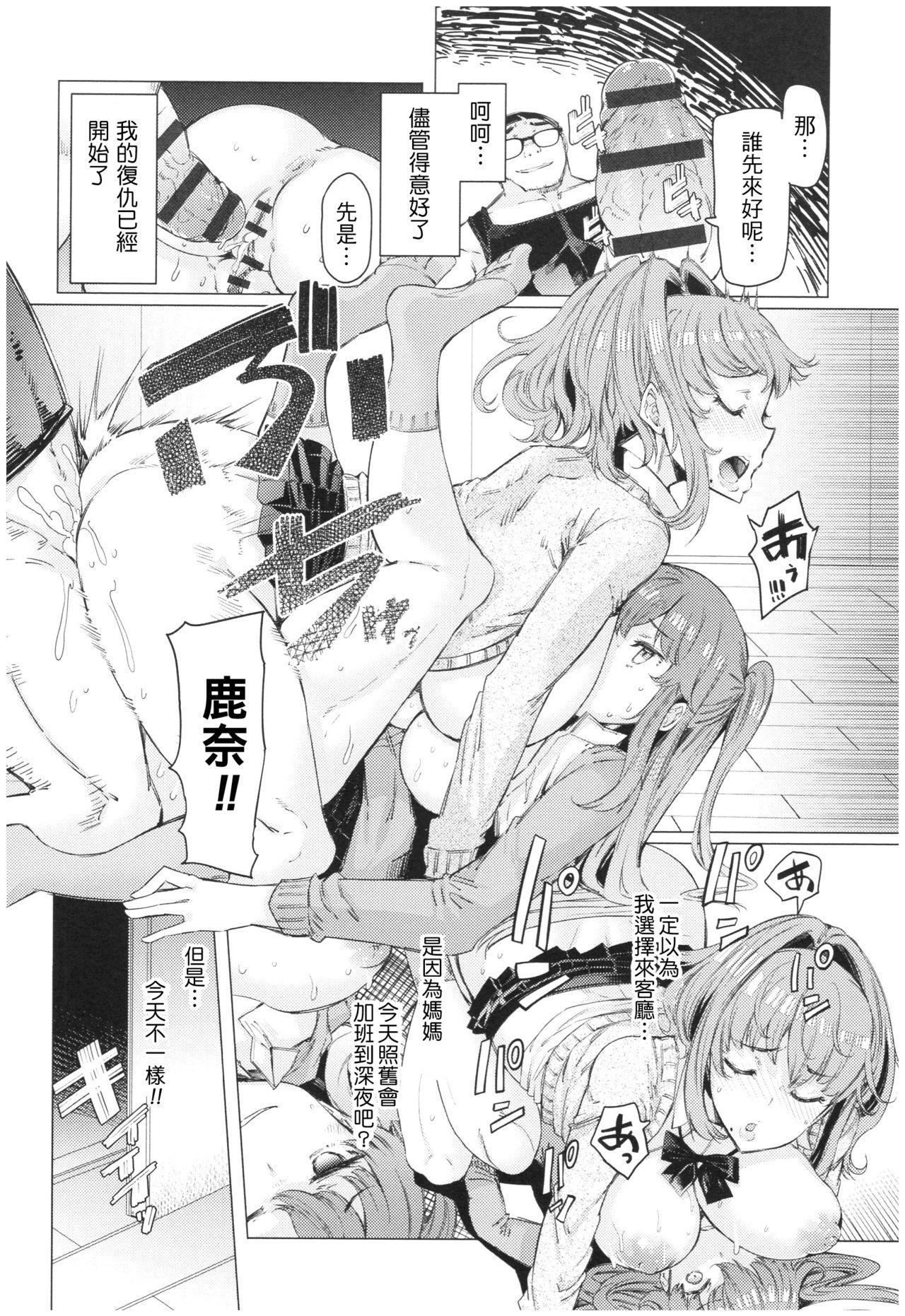 Ochita Kyoudai no 13-nichi Gougan Imouto no Otoshikata 78