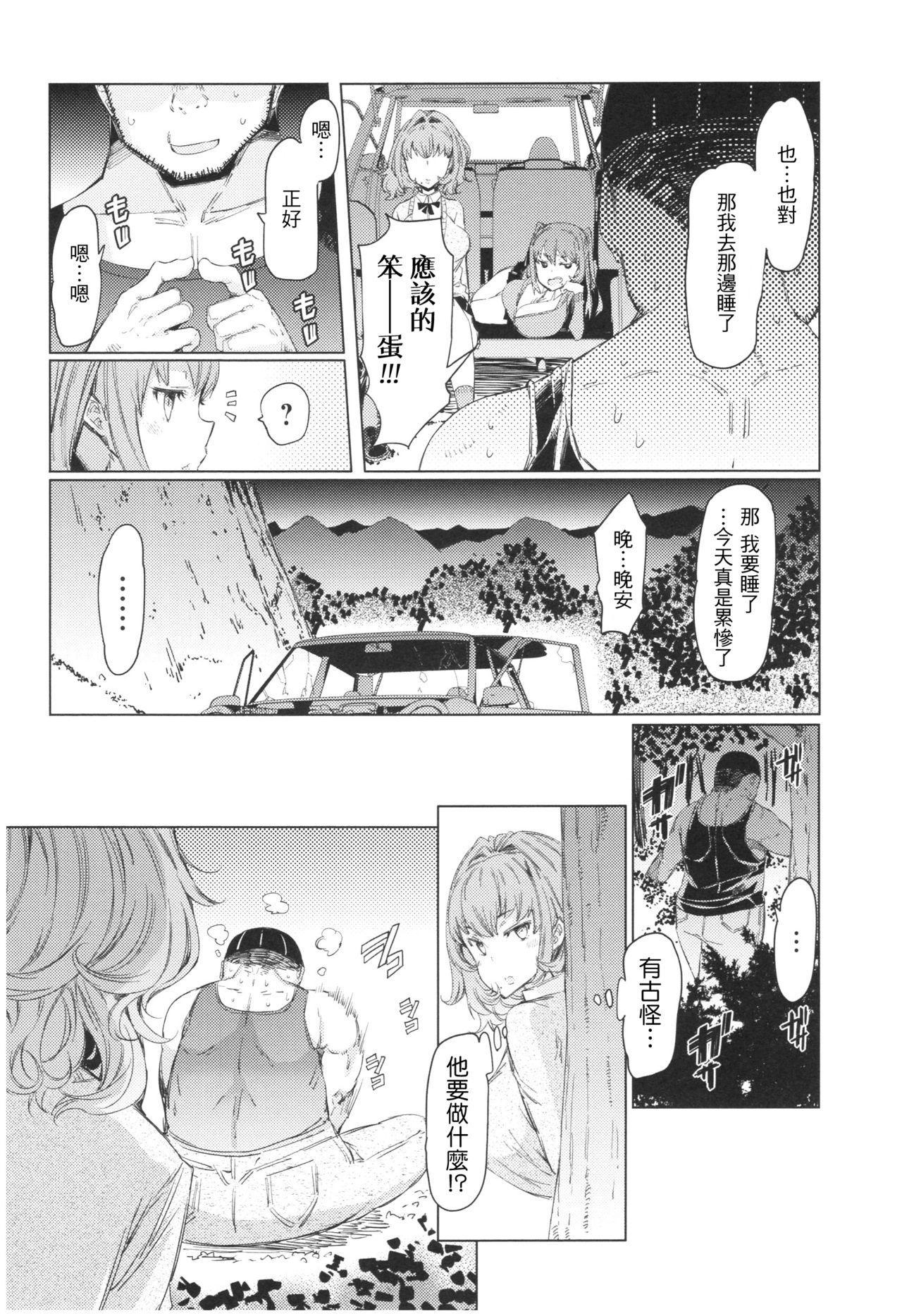Ochita Kyoudai no 13-nichi Gougan Imouto no Otoshikata 8