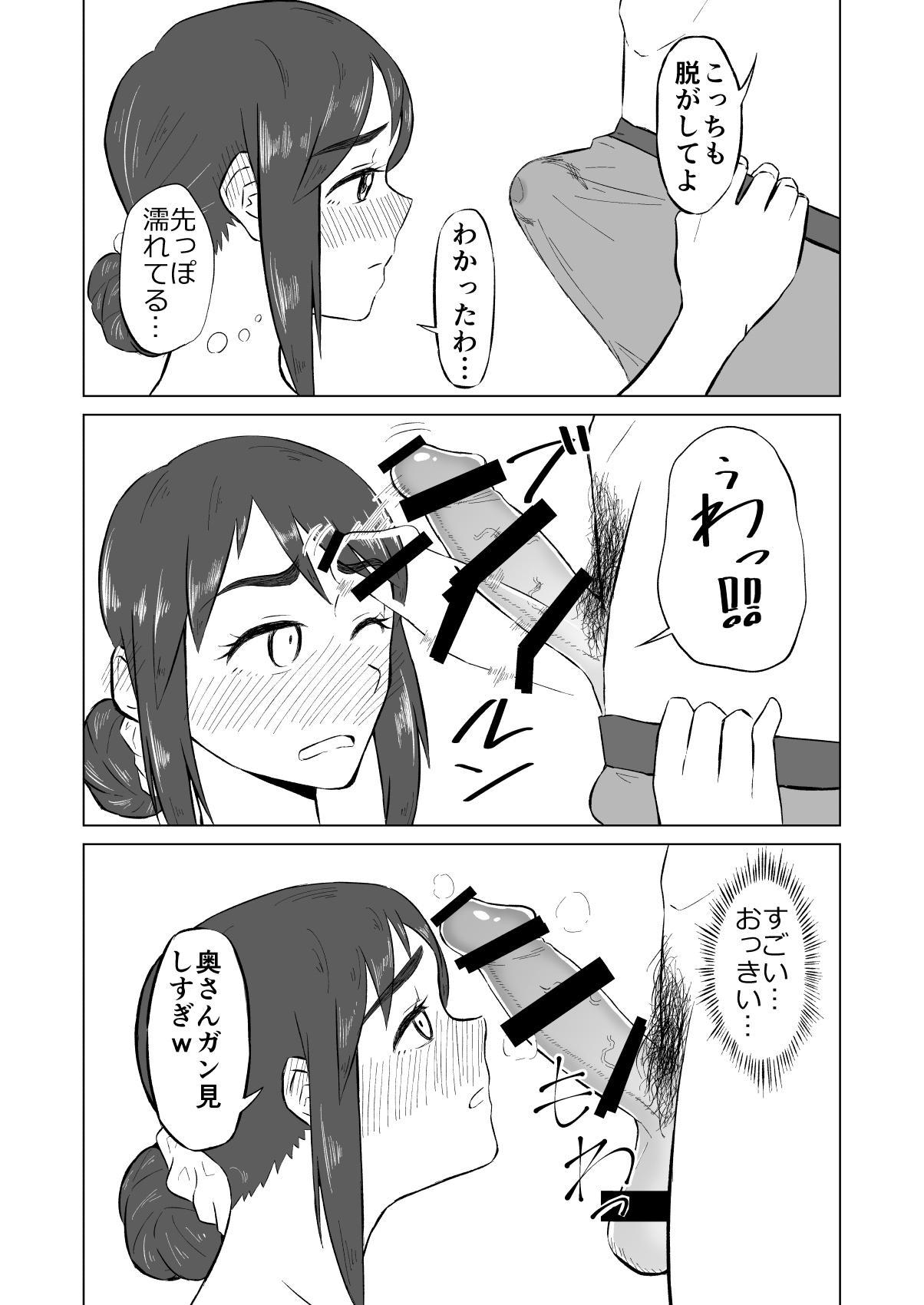 Hitozuma ga Off-kai de Omochikaerare Hon 9