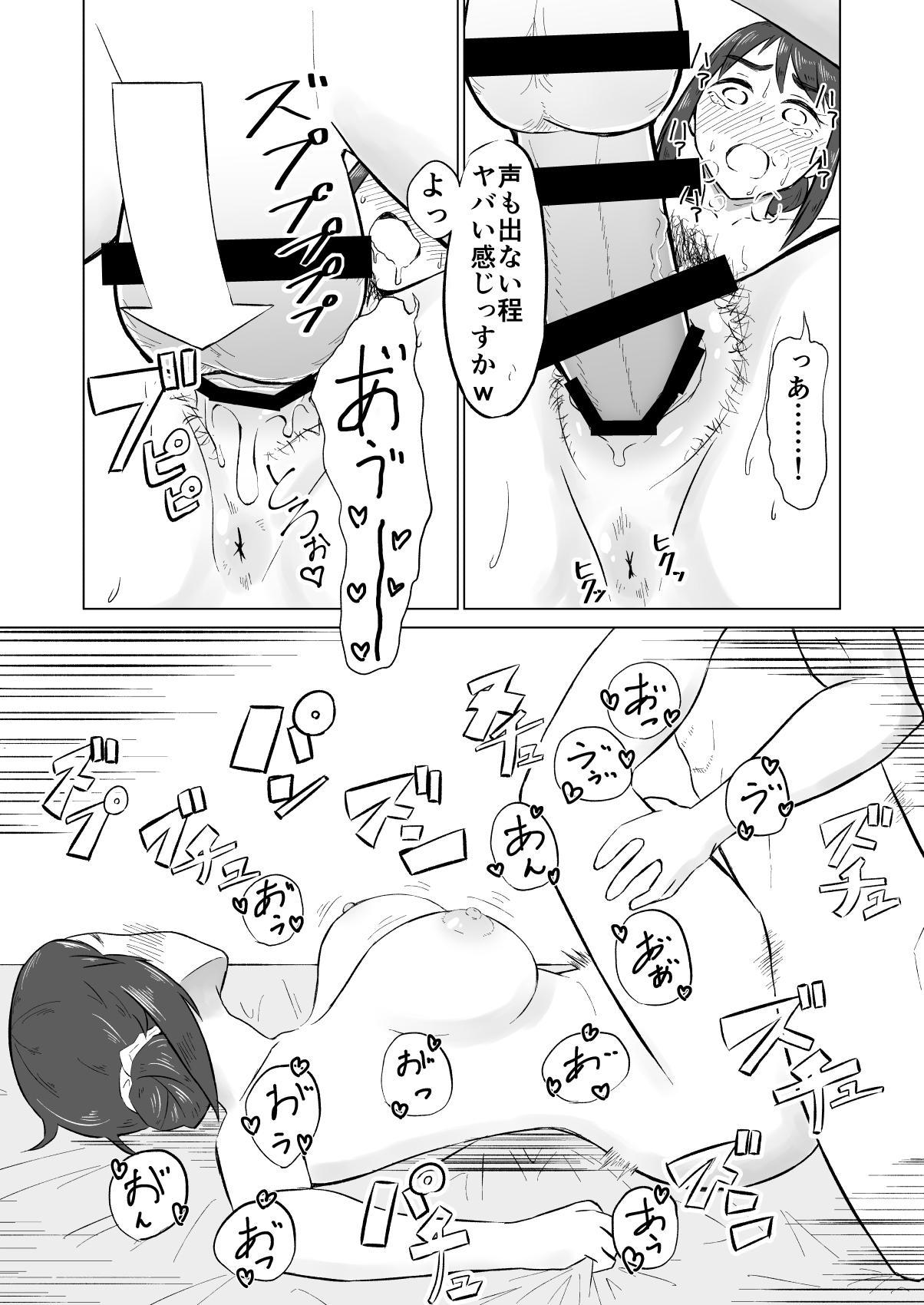 Hitozuma ga Off-kai de Omochikaerare Hon 11