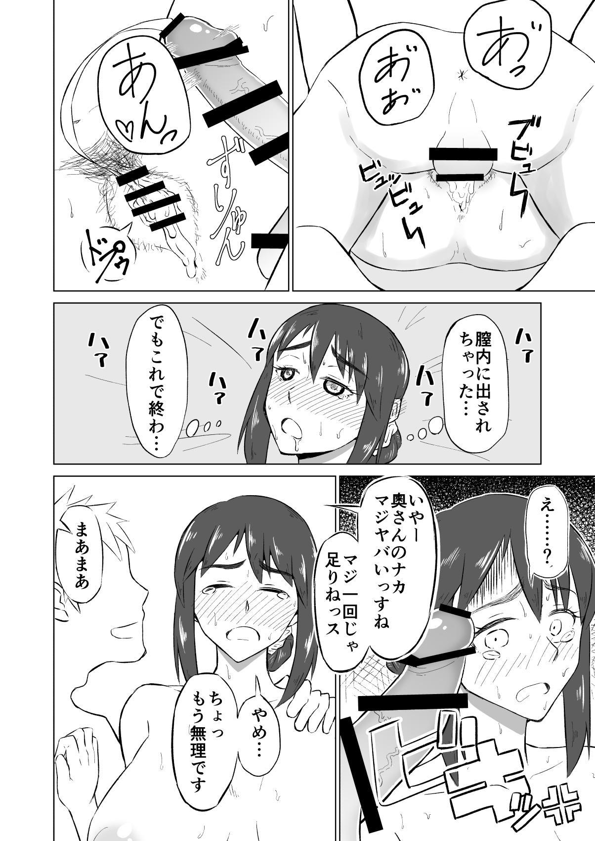 Hitozuma ga Off-kai de Omochikaerare Hon 13