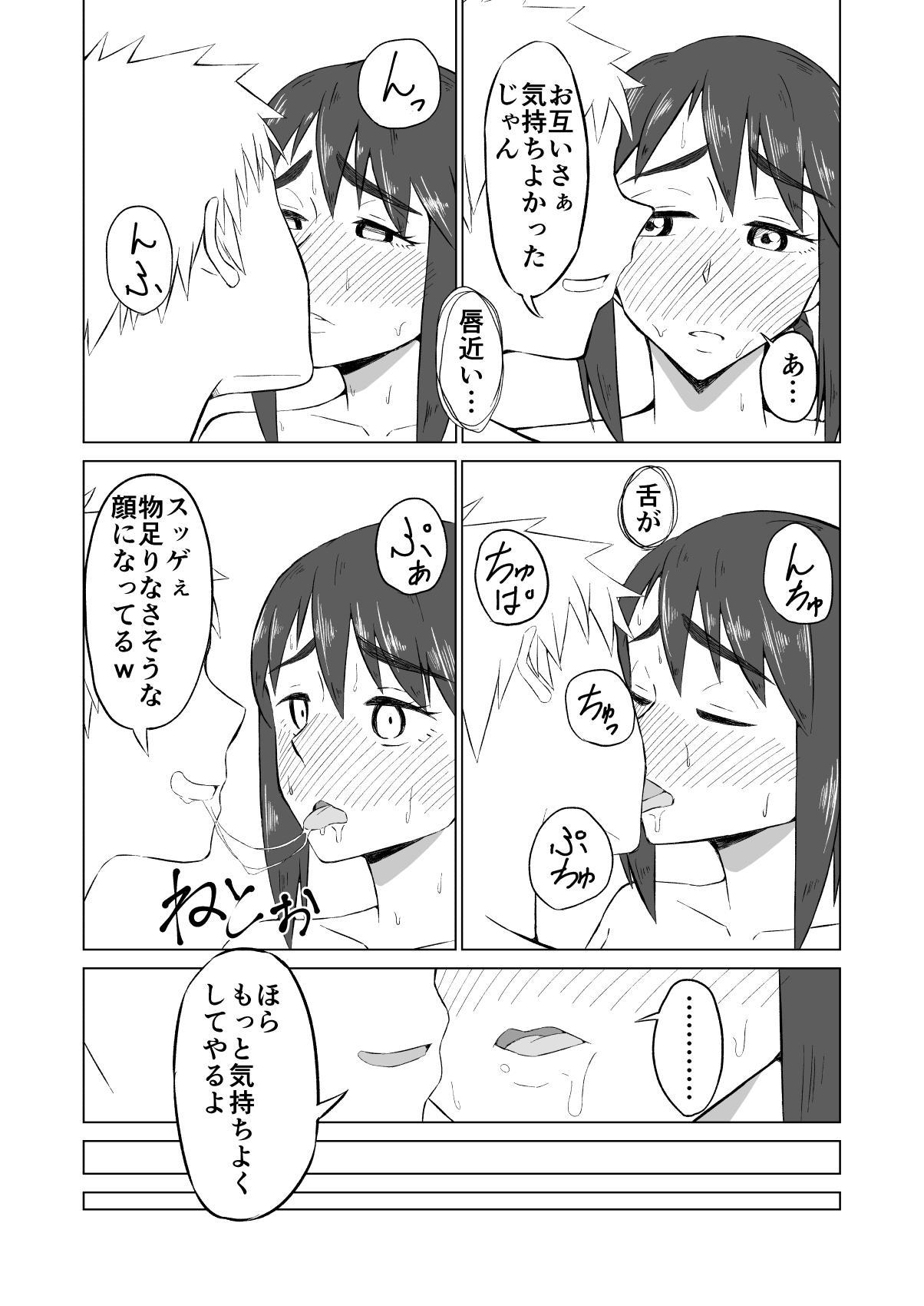 Hitozuma ga Off-kai de Omochikaerare Hon 14