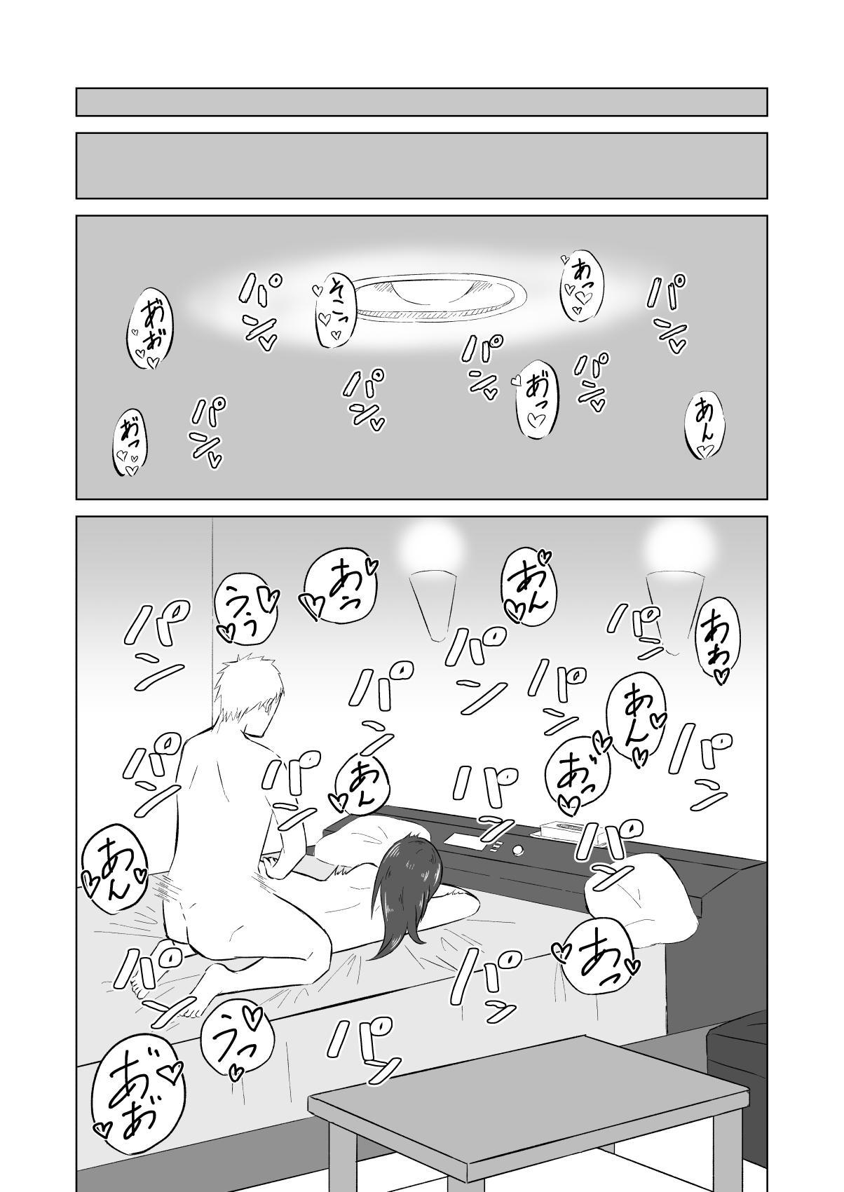 Hitozuma ga Off-kai de Omochikaerare Hon 15