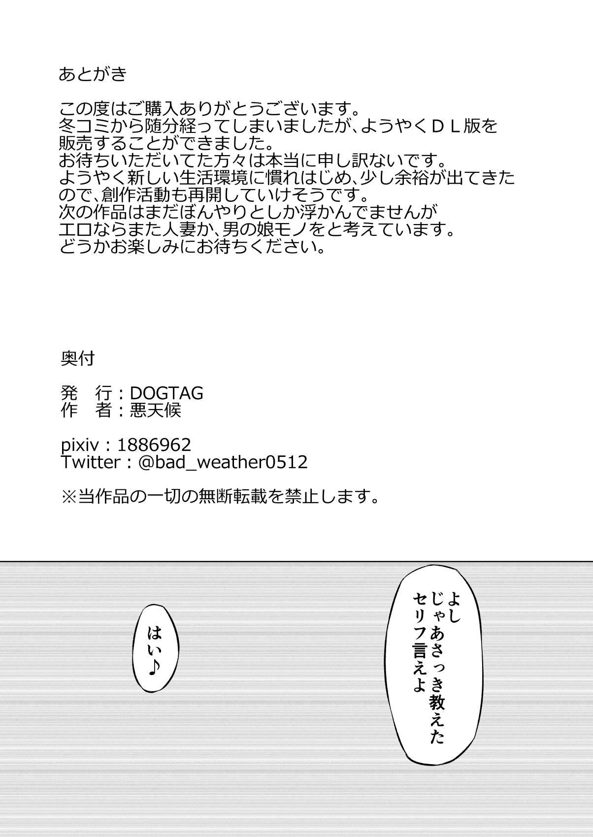 Hitozuma ga Off-kai de Omochikaerare Hon 20