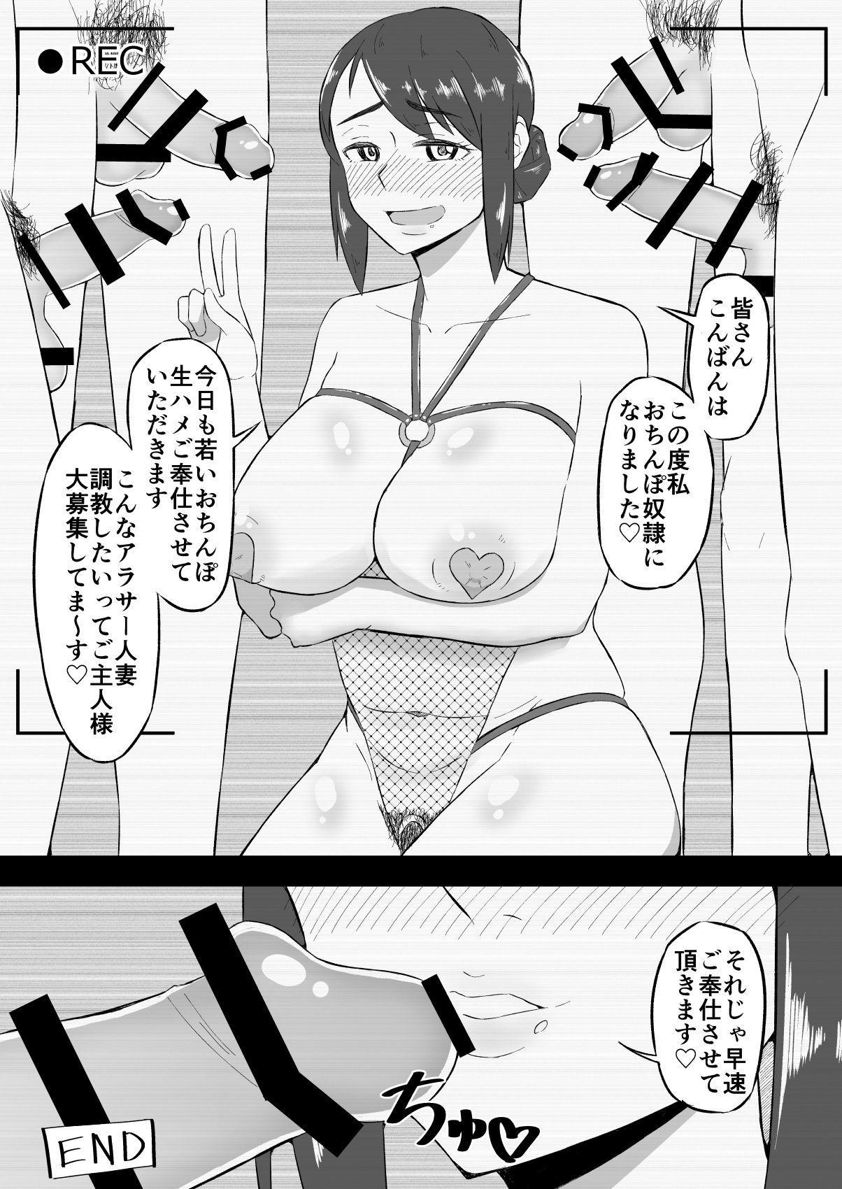 Hitozuma ga Off-kai de Omochikaerare Hon 21