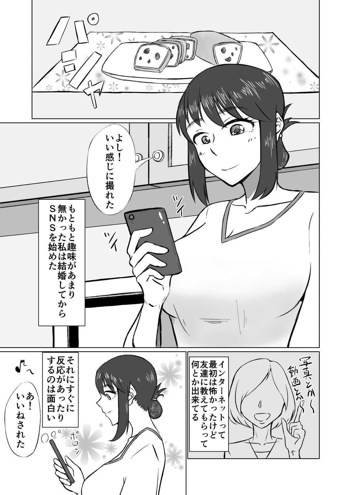 Hitozuma ga Off-kai de Omochikaerare Hon 2