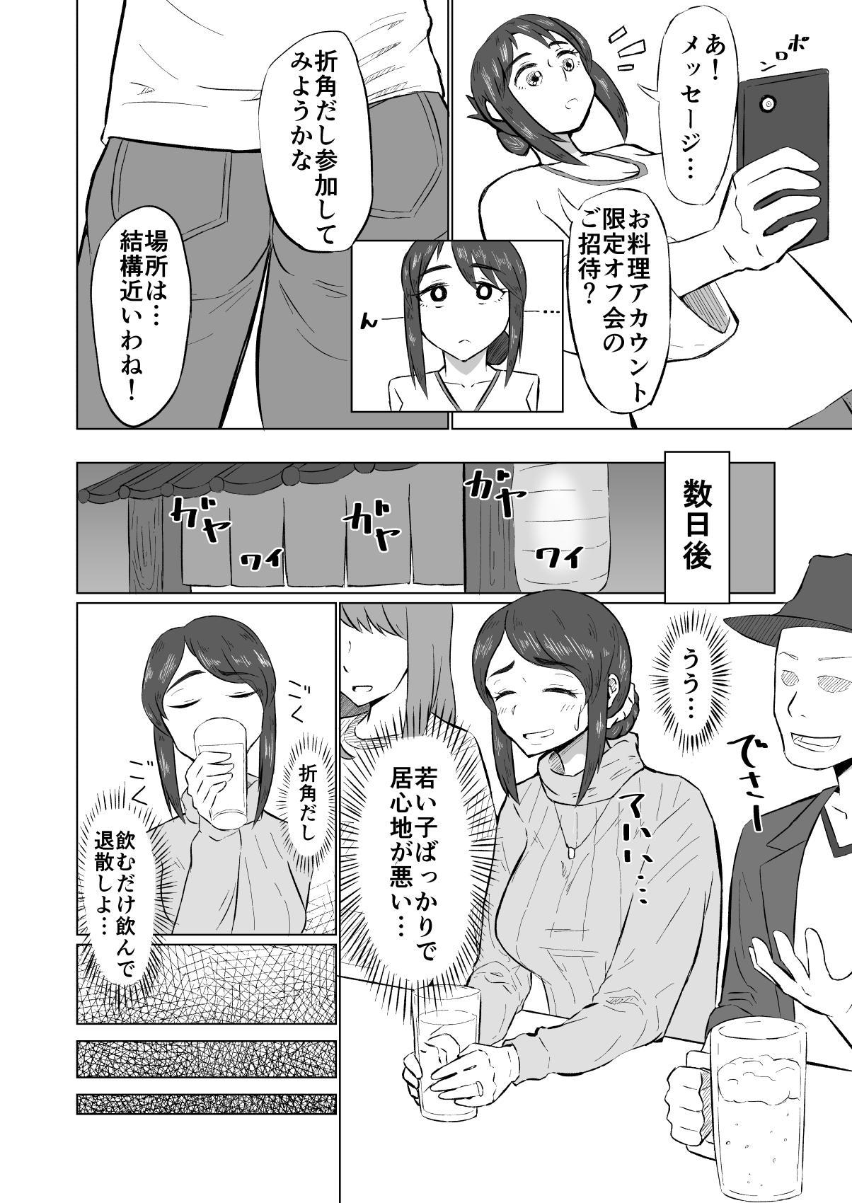 Hitozuma ga Off-kai de Omochikaerare Hon 3