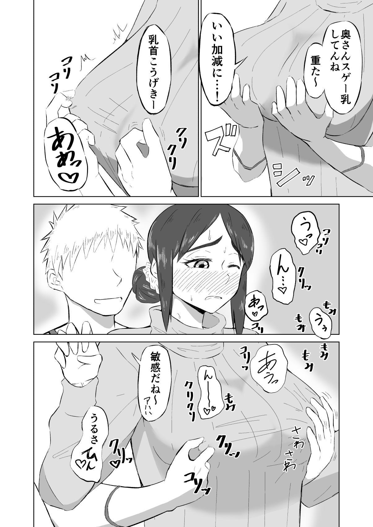 Hitozuma ga Off-kai de Omochikaerare Hon 5