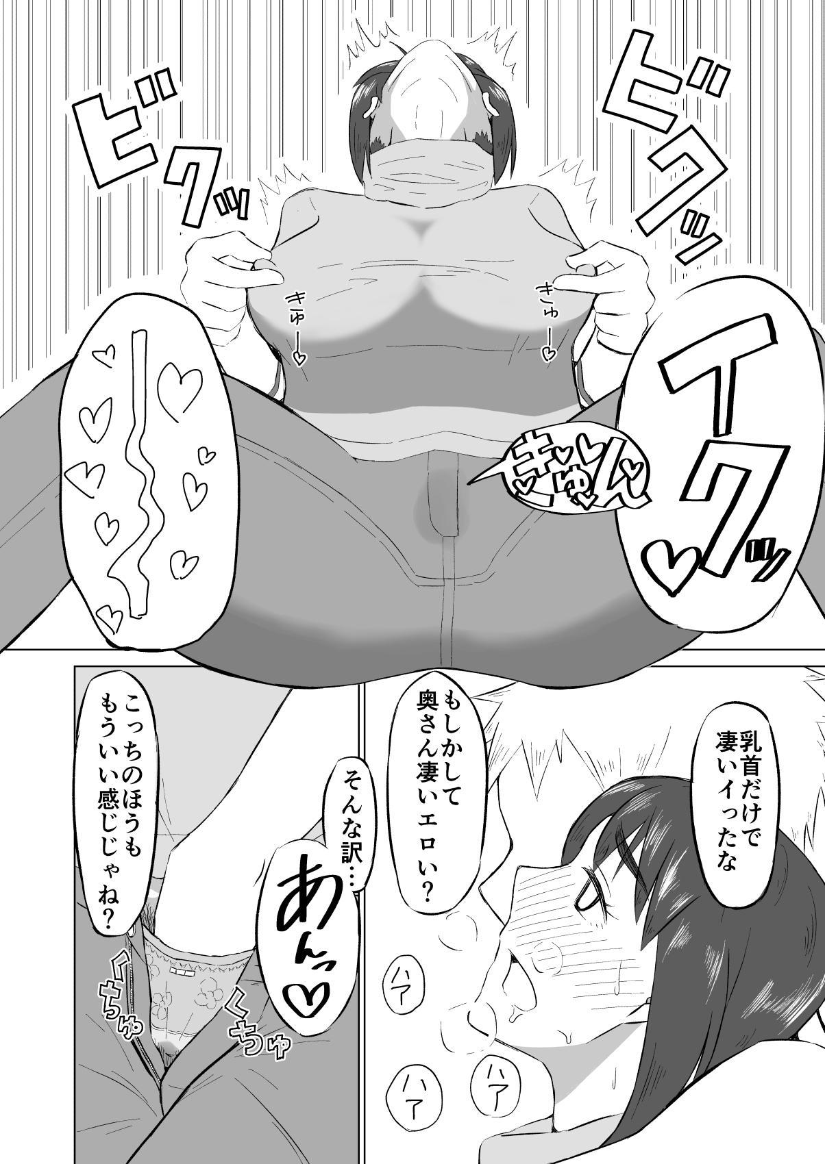 Hitozuma ga Off-kai de Omochikaerare Hon 7
