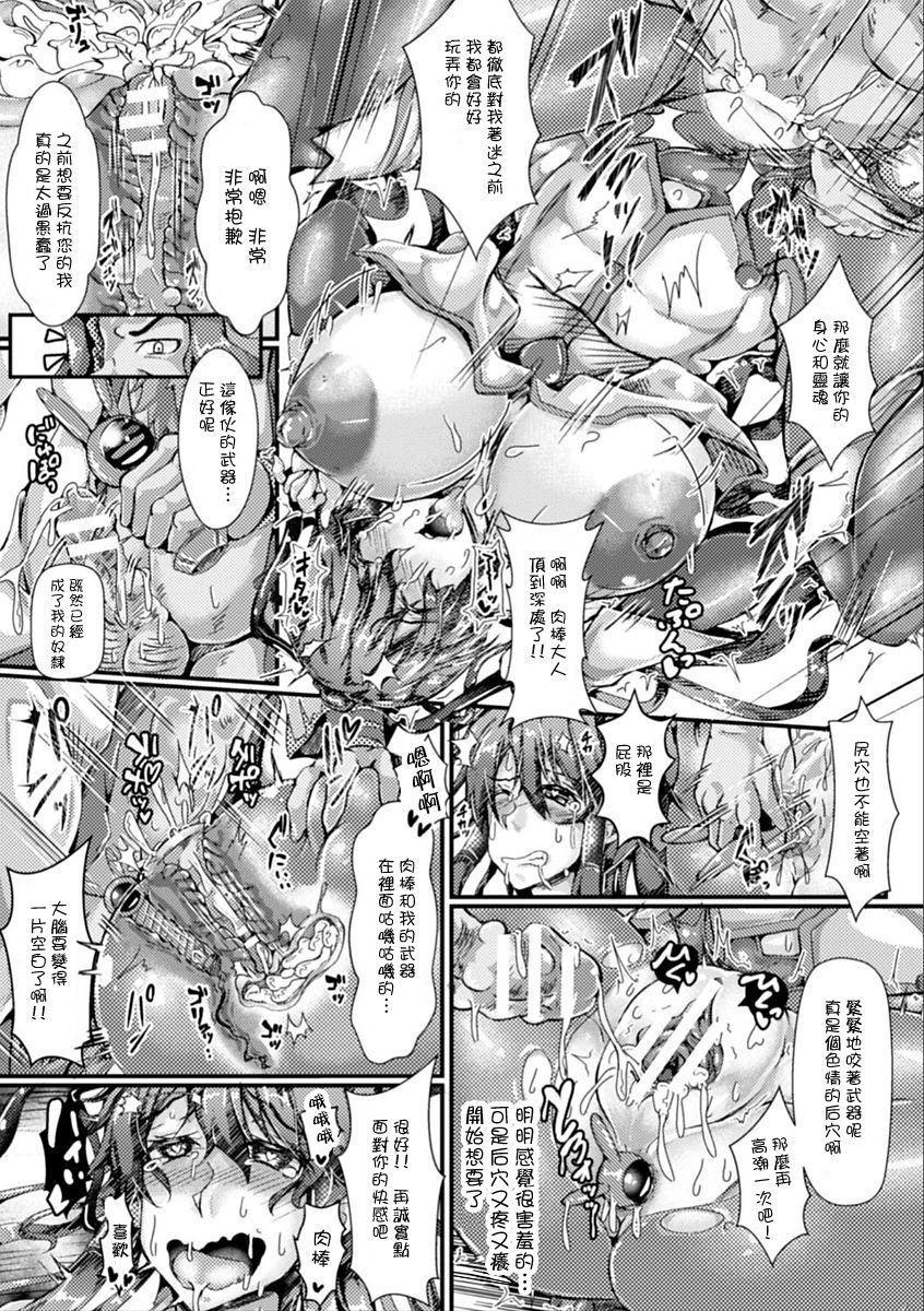 Kenki Saimin - Chijoku no Joushiki Kaihen Battle 15