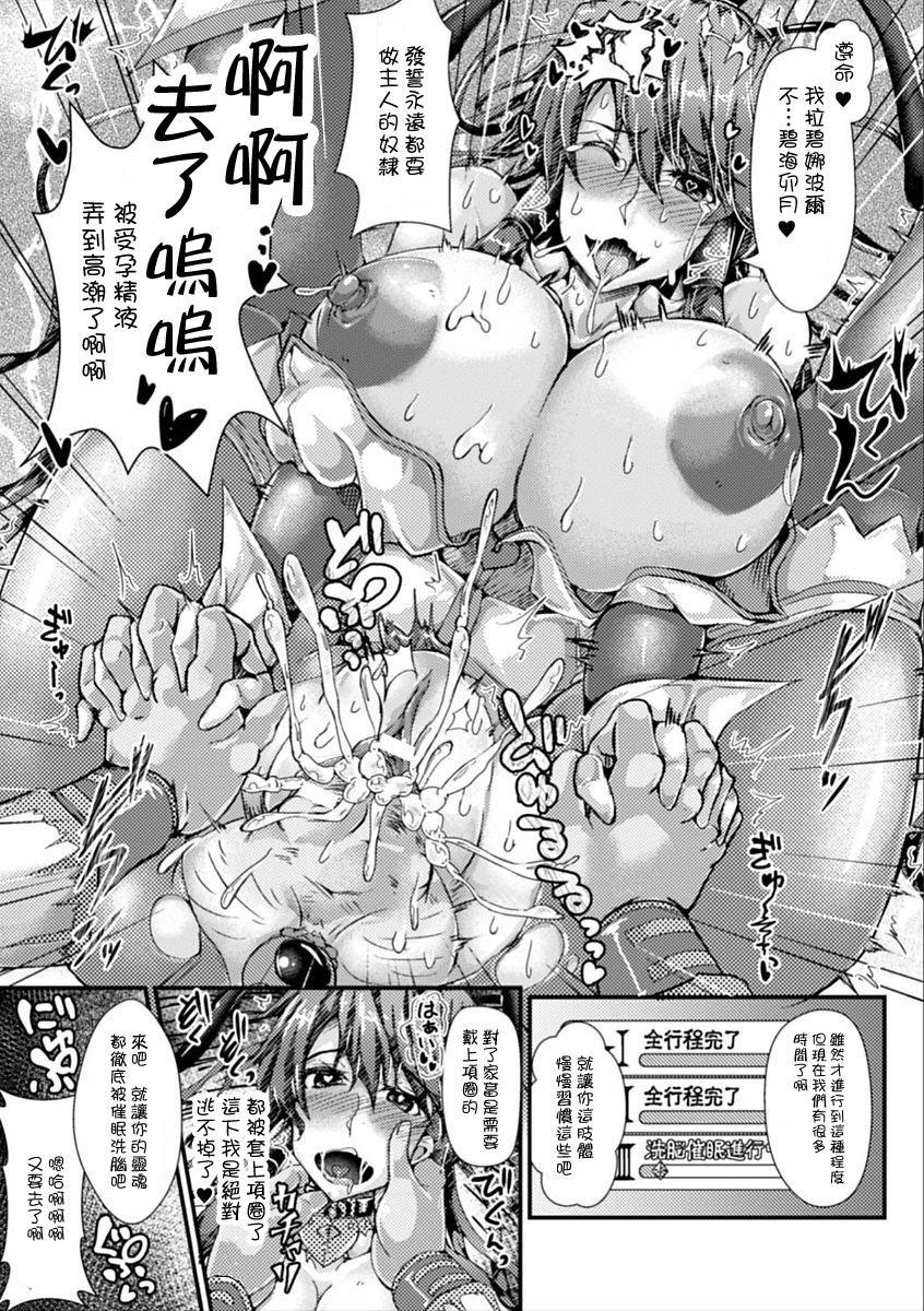 Kenki Saimin - Chijoku no Joushiki Kaihen Battle 17