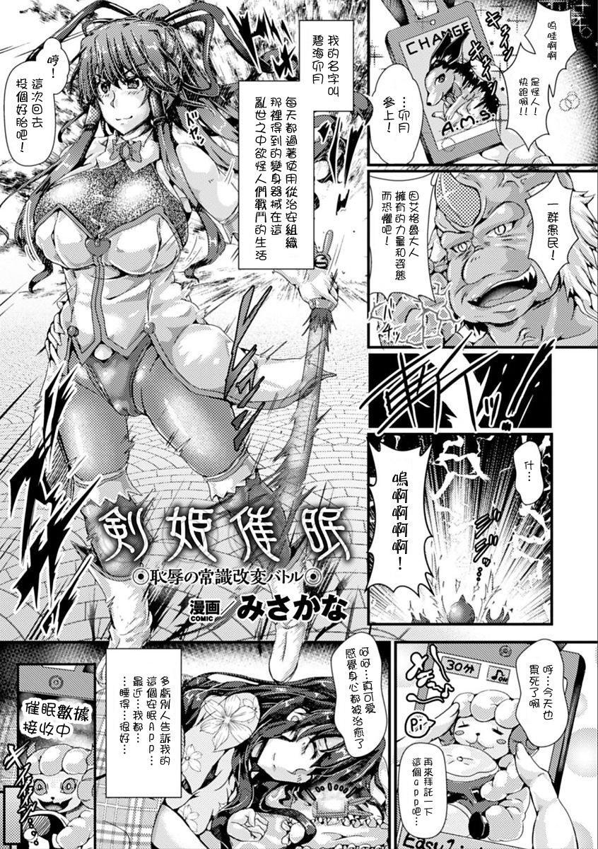 Kenki Saimin - Chijoku no Joushiki Kaihen Battle 1