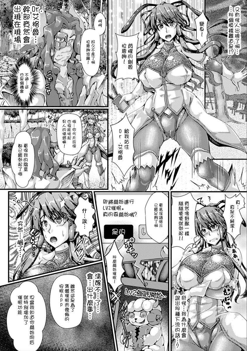 Kenki Saimin - Chijoku no Joushiki Kaihen Battle 2
