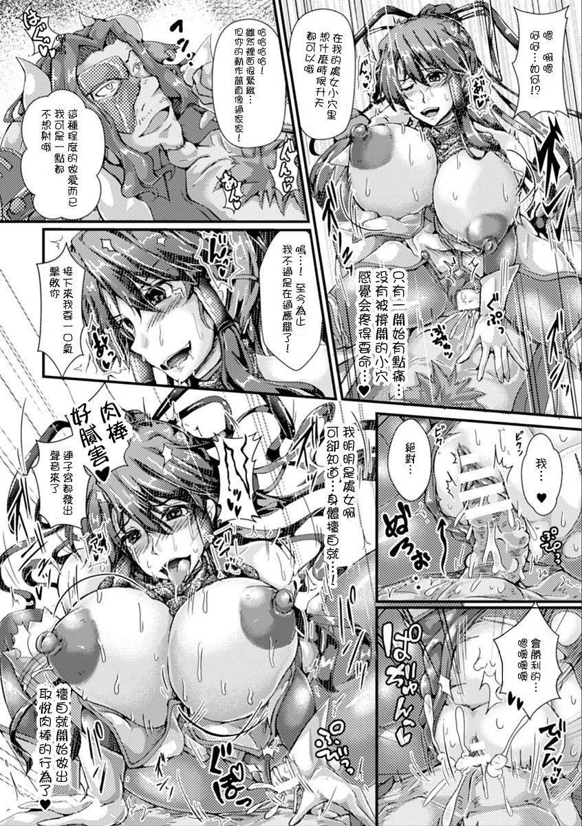Kenki Saimin - Chijoku no Joushiki Kaihen Battle 8