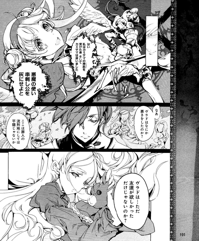 Eiyuu*Senki Vol.01 Ch.05 & Vol.02 Ch.07 13