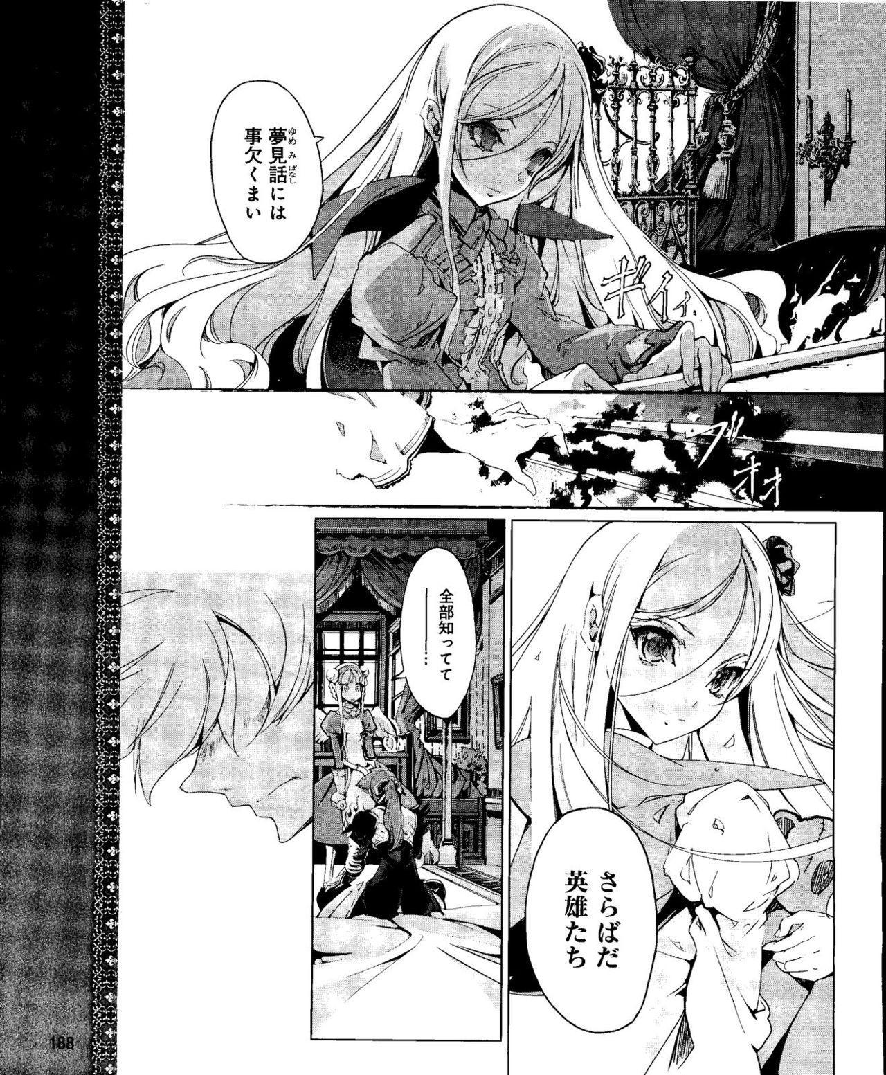 Eiyuu*Senki Vol.01 Ch.05 & Vol.02 Ch.07 16