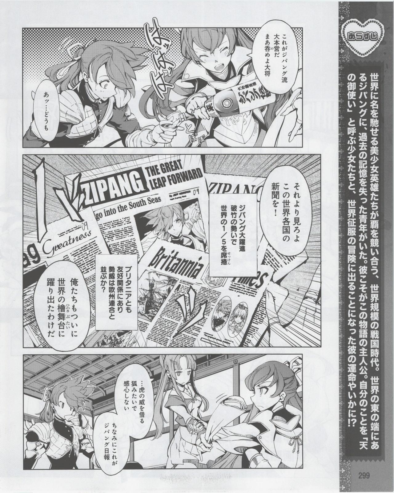 Eiyuu*Senki Vol.01 Ch.05 & Vol.02 Ch.07 26