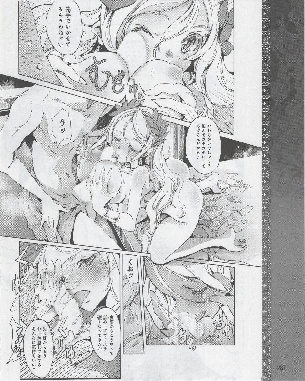 Eiyuu*Senki Vol.01 Ch.05 & Vol.02 Ch.07 38