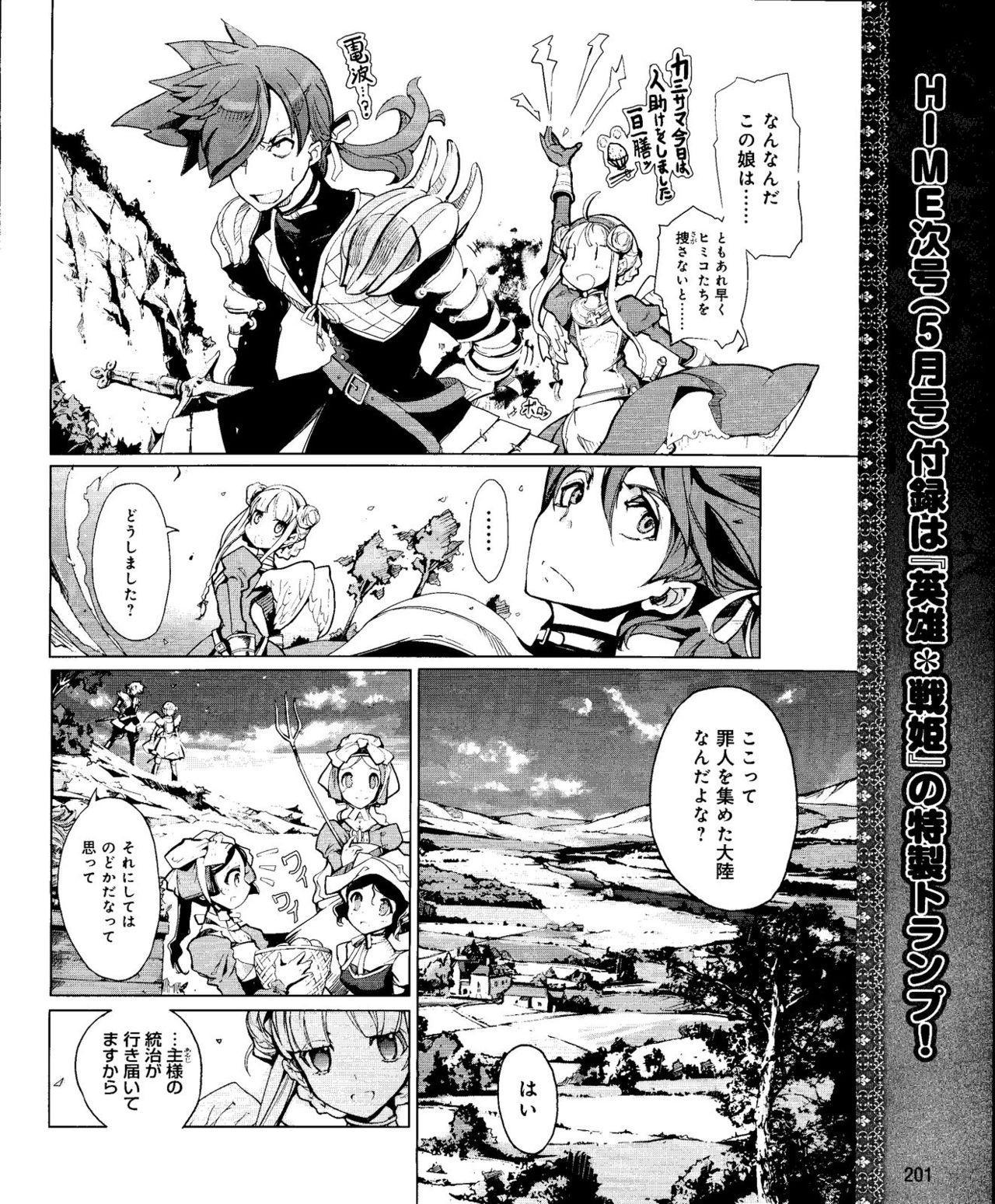 Eiyuu*Senki Vol.01 Ch.05 & Vol.02 Ch.07 3