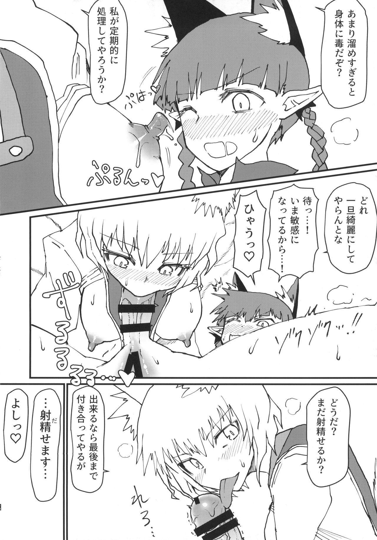 Orin-chan o Tappuri Amae Sasete Takusan Shasei Sasete Ageru Hon. 10