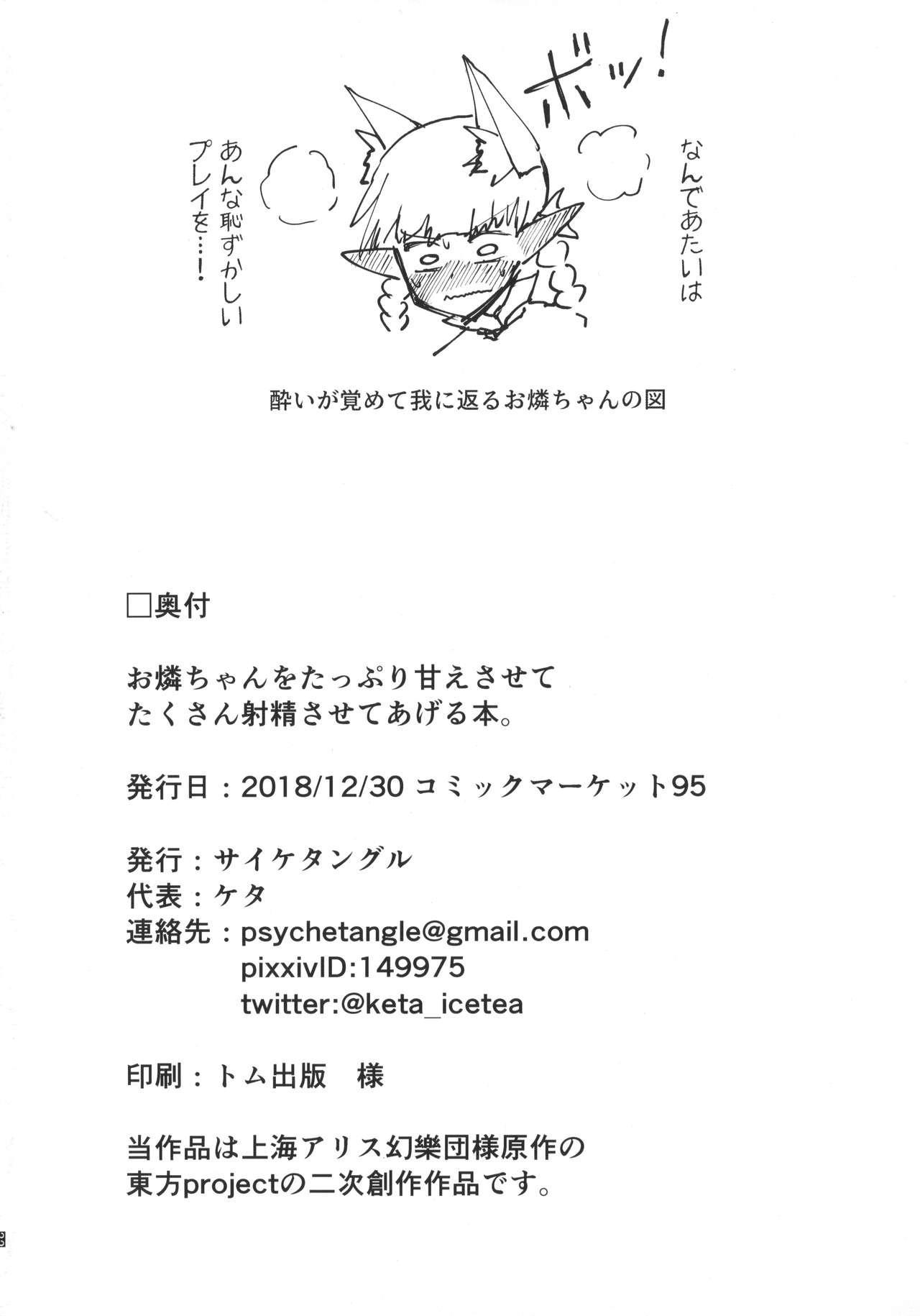 Orin-chan o Tappuri Amae Sasete Takusan Shasei Sasete Ageru Hon. 20